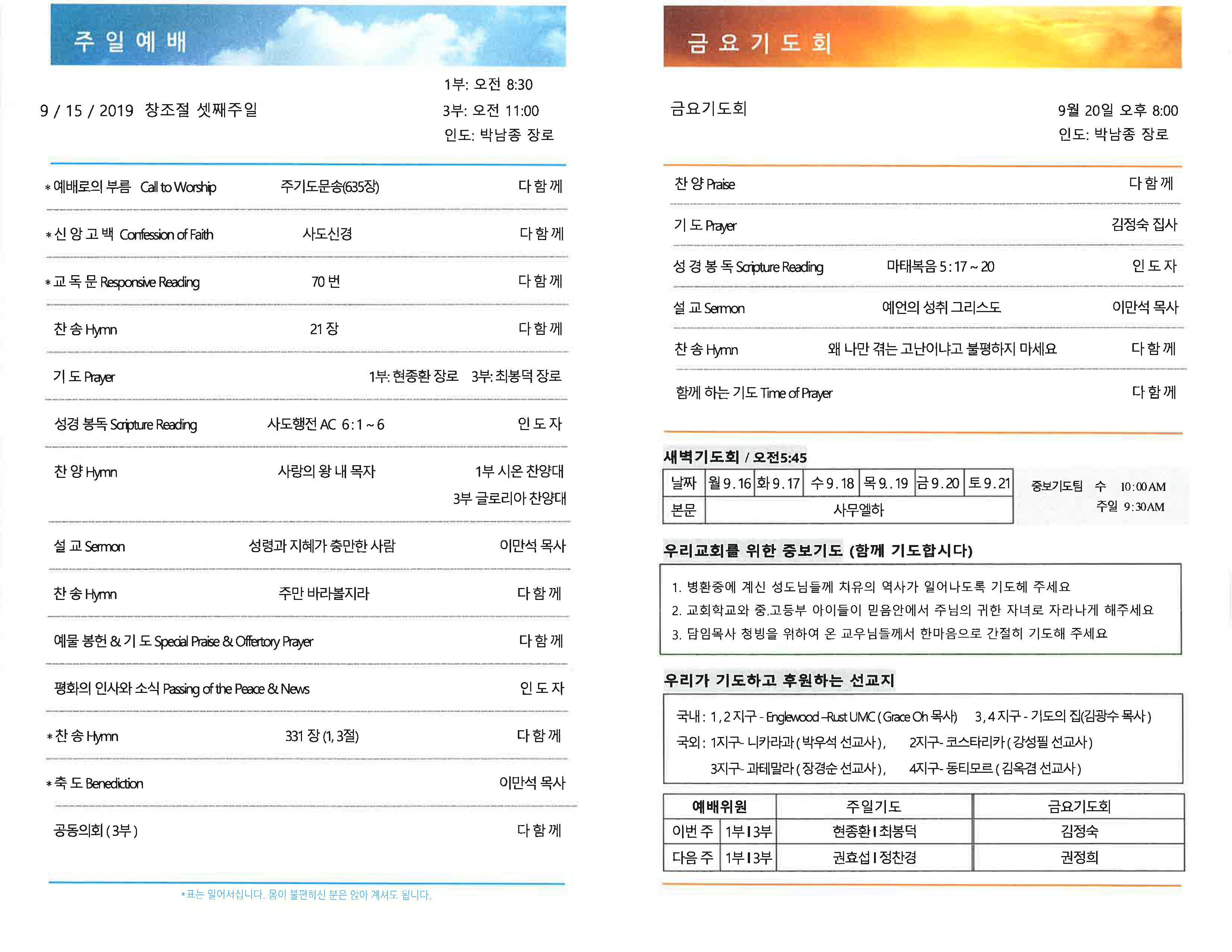 CCPC 9-15-2019_Page_2.jpg