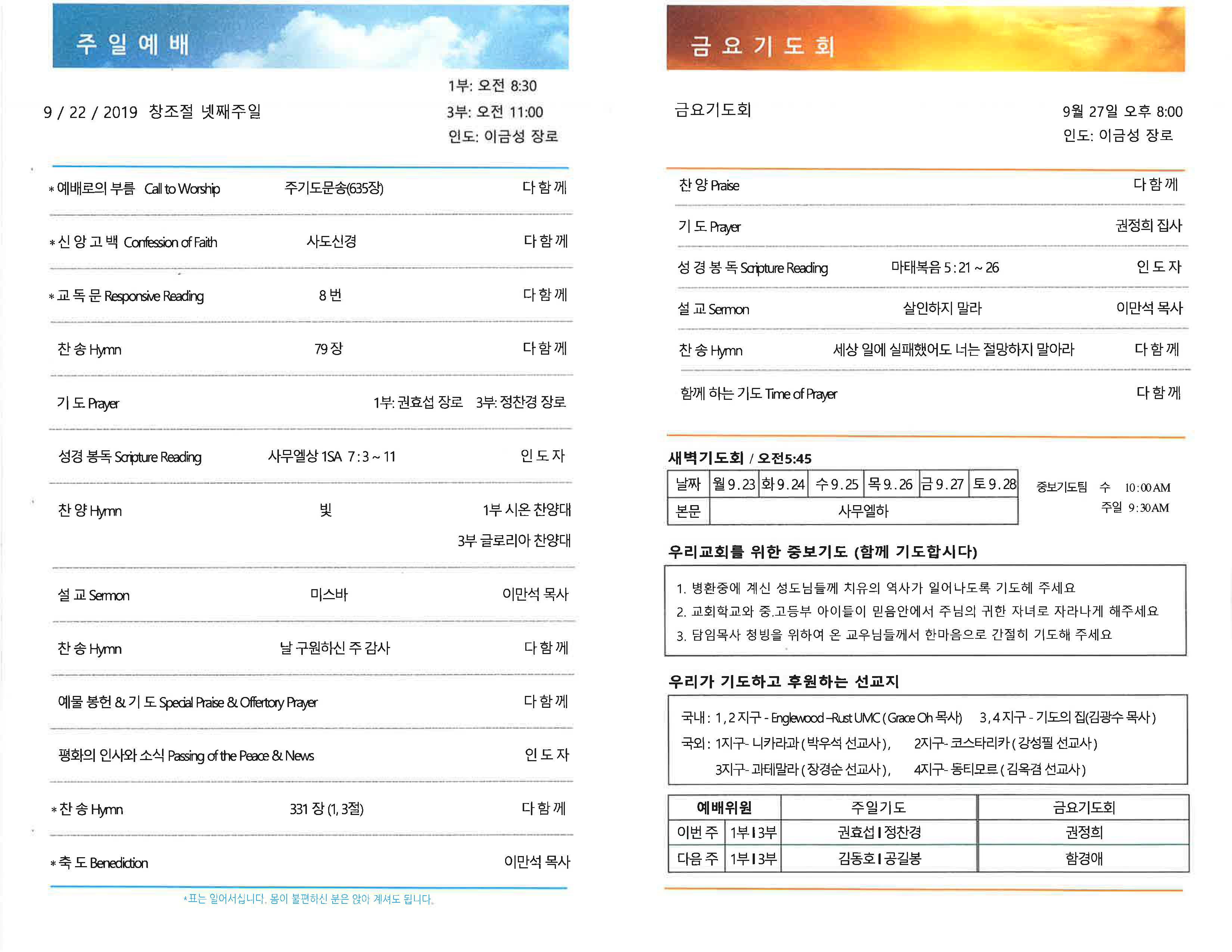 CCPC 9-22-2019_Page_2.jpg