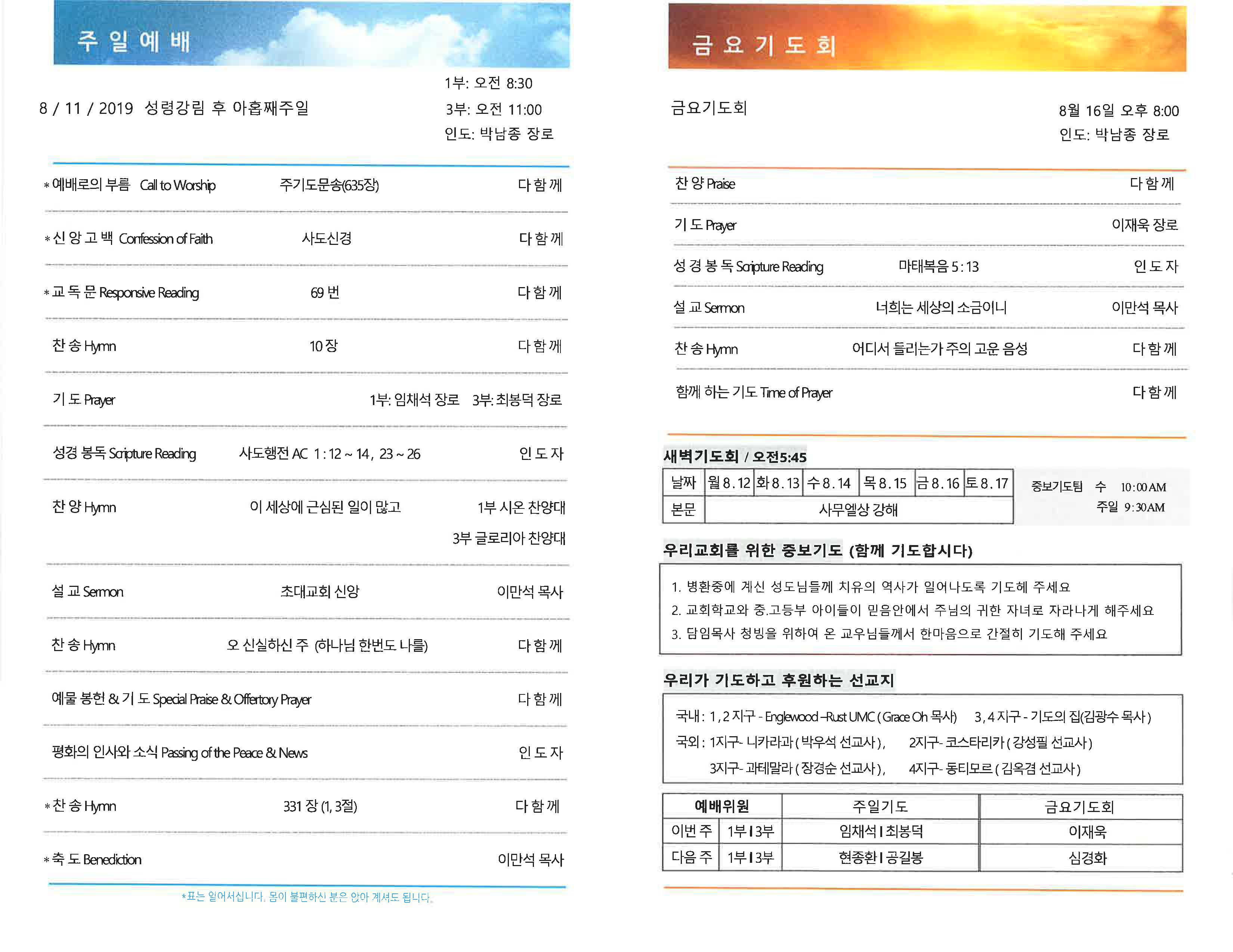 CCPC 8-11-2019_Page_2.jpg
