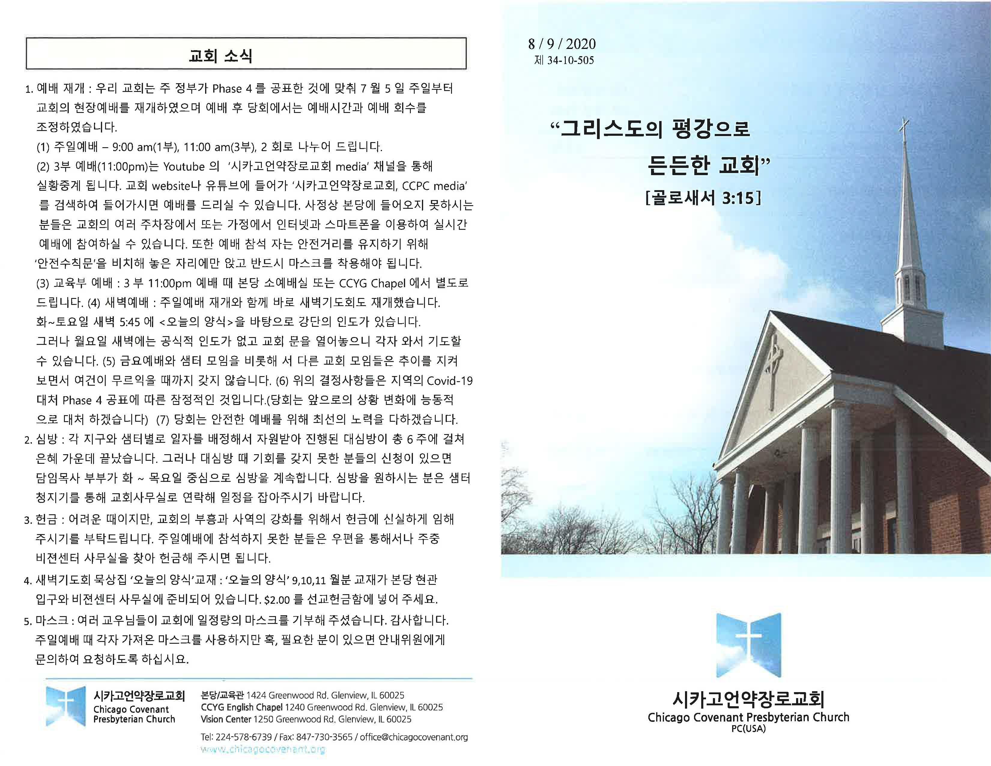CCPC 8-9-2020_Page_1.jpg
