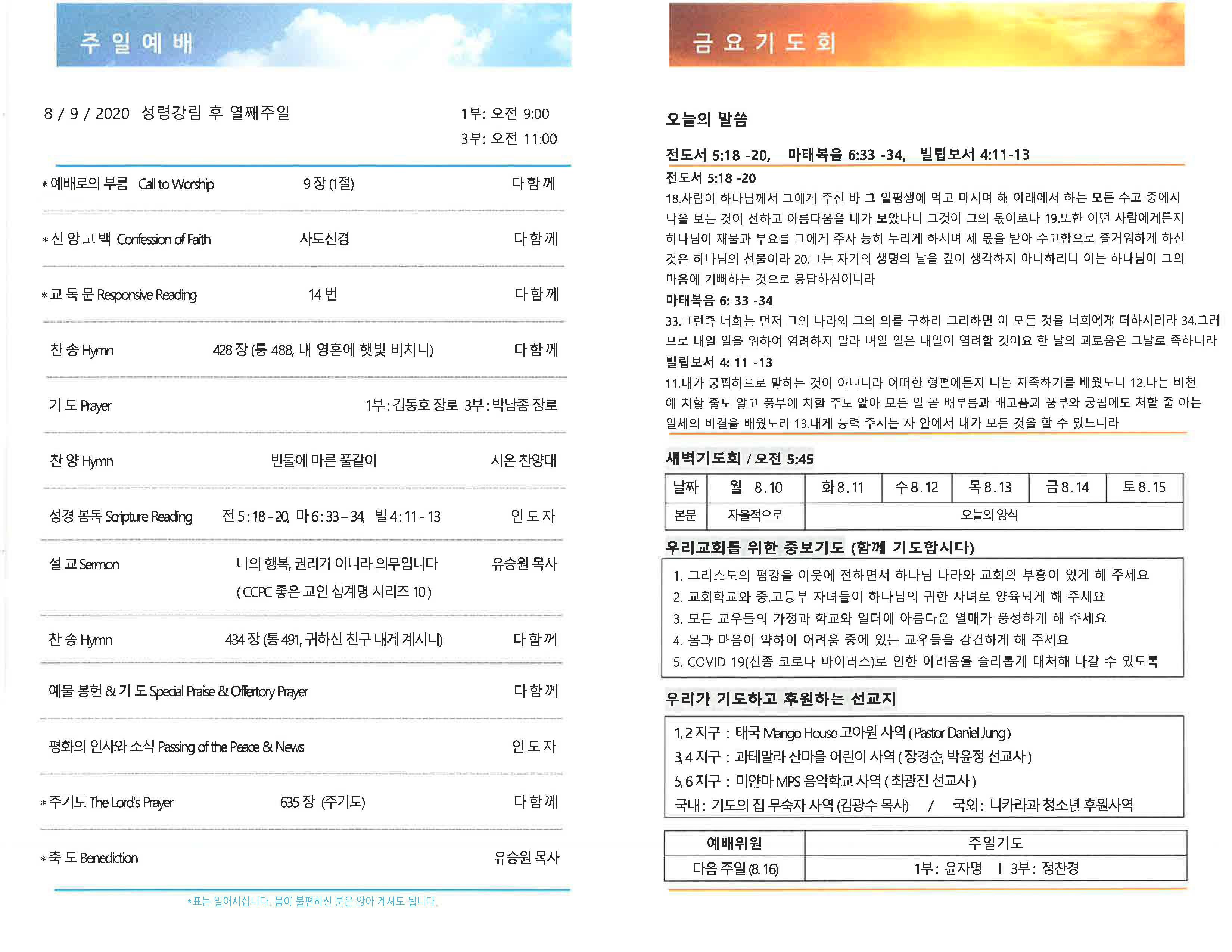 CCPC 8-9-2020_Page_2.jpg