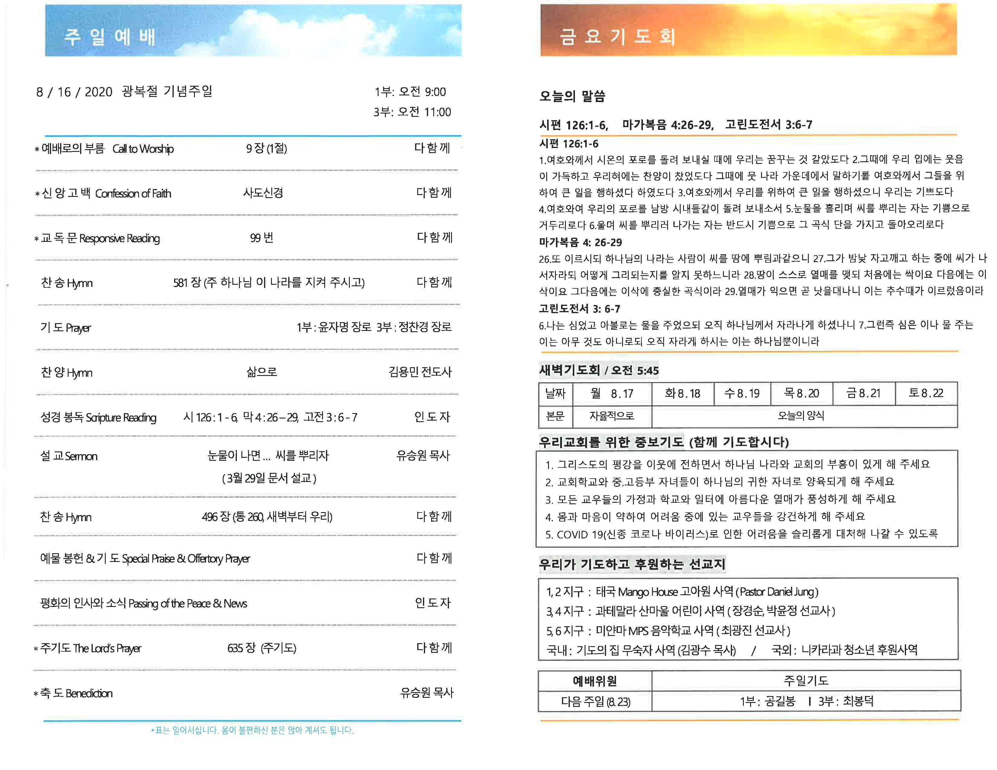 CCPC 8-16-2020_Page_2.jpg