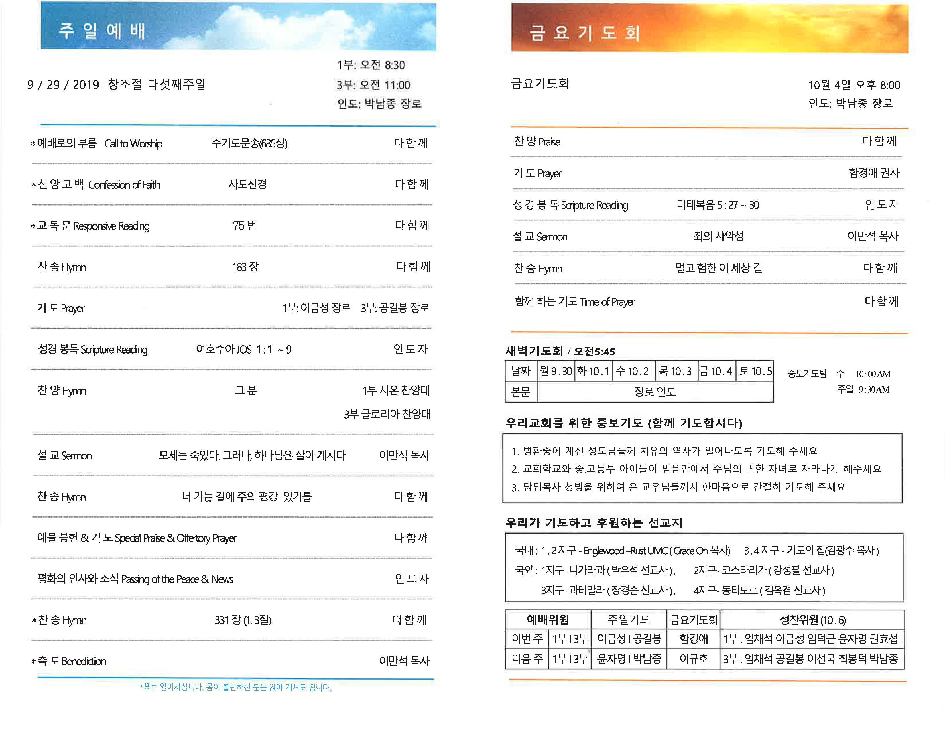 CCPC 9-29-2019_Page_2.jpg