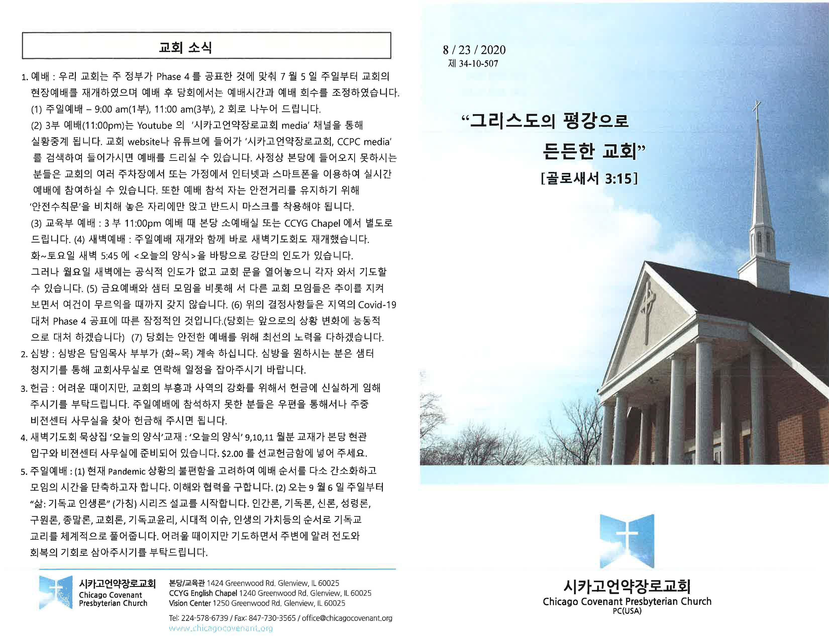 CCPC  8-23-2020_Page_1.jpg