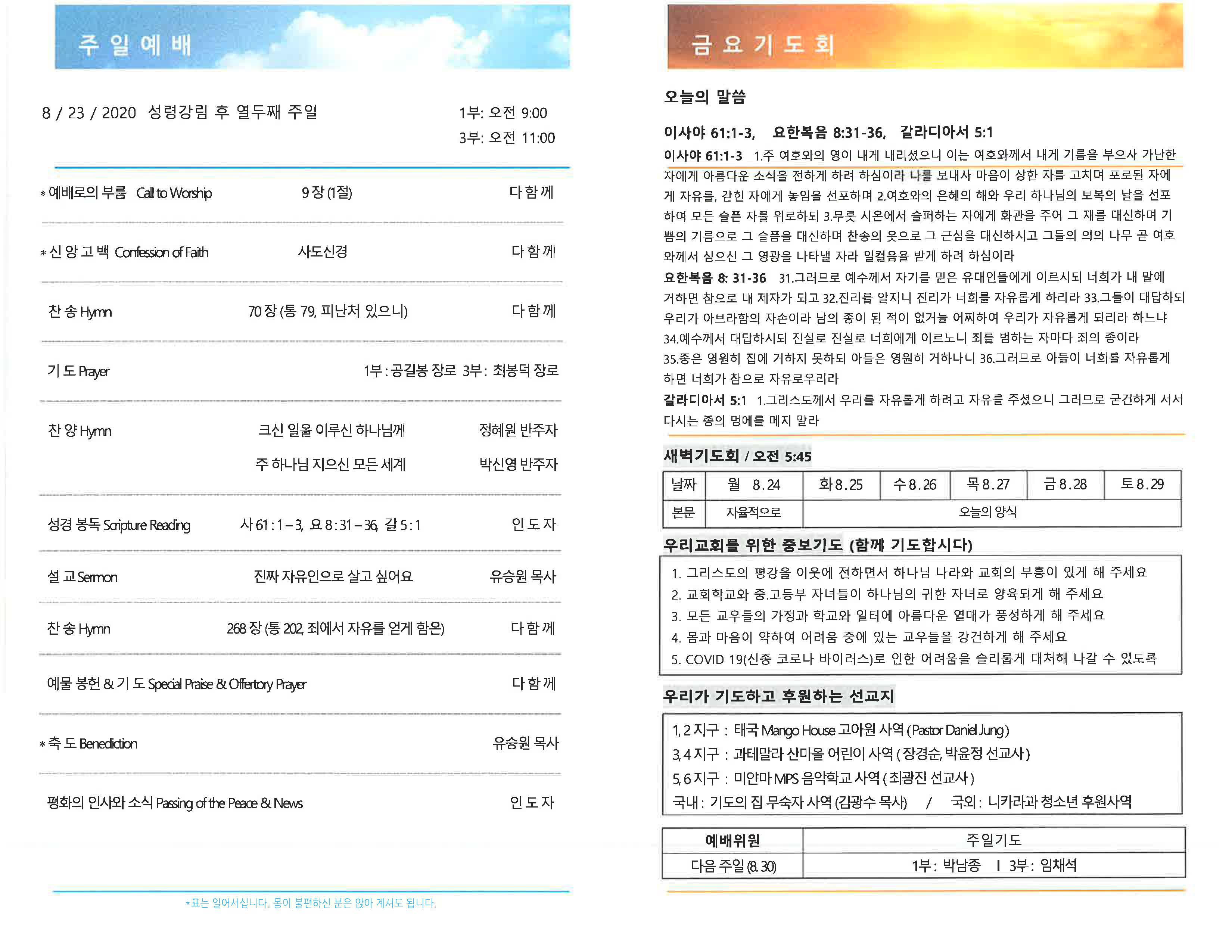 CCPC  8-23-2020_Page_2.jpg