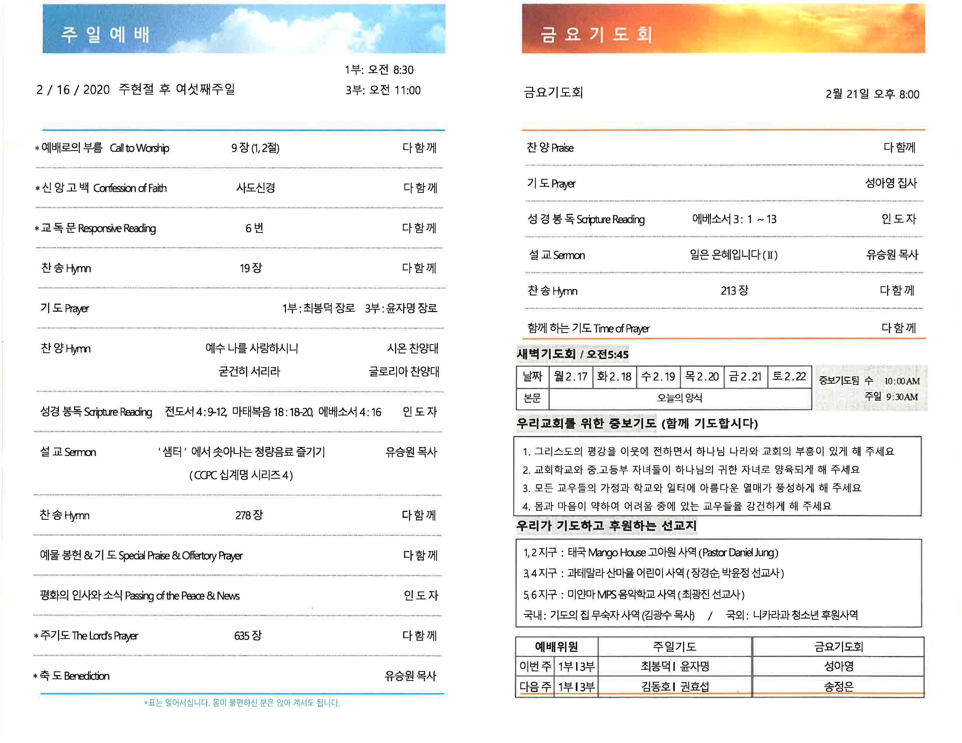 CCPC 2-16-2020_Page_2.jpg