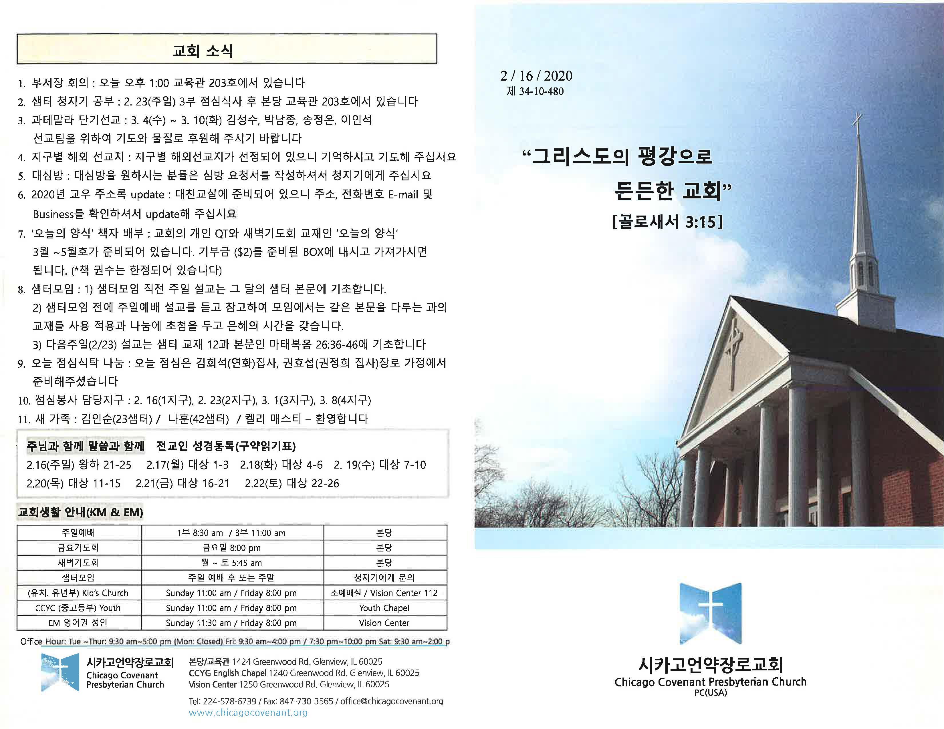 CCPC 2-16-2020_Page_1.jpg