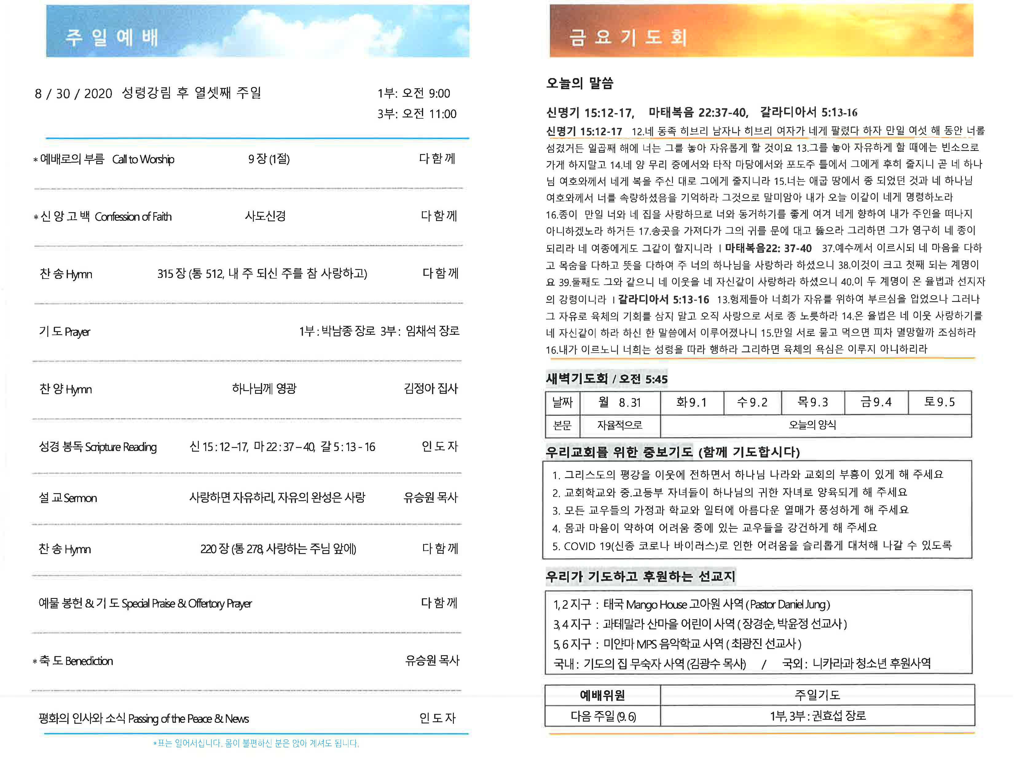 CCPC 8-30-2020_Page_2.jpg