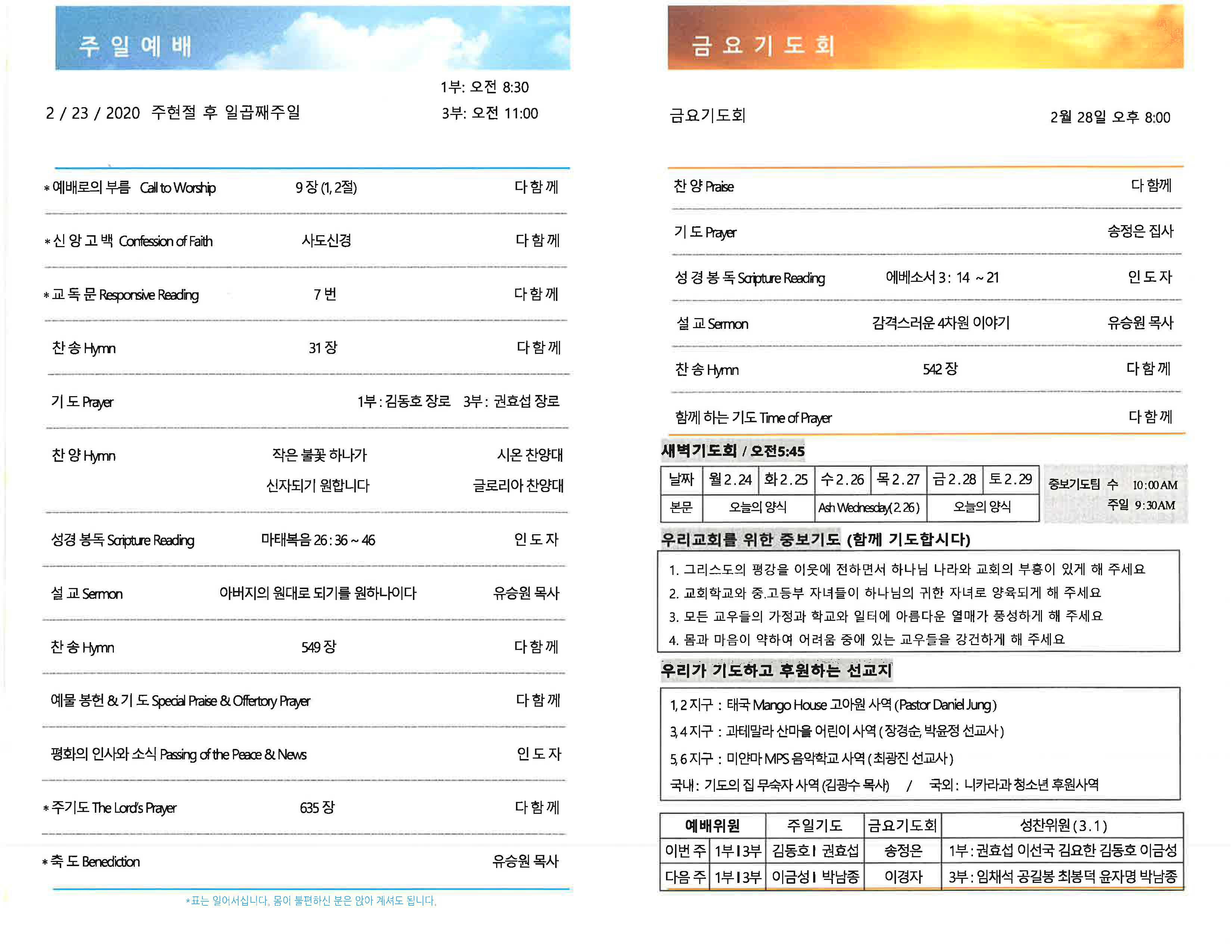 CCPC 2-23-2020_Page_2.jpg