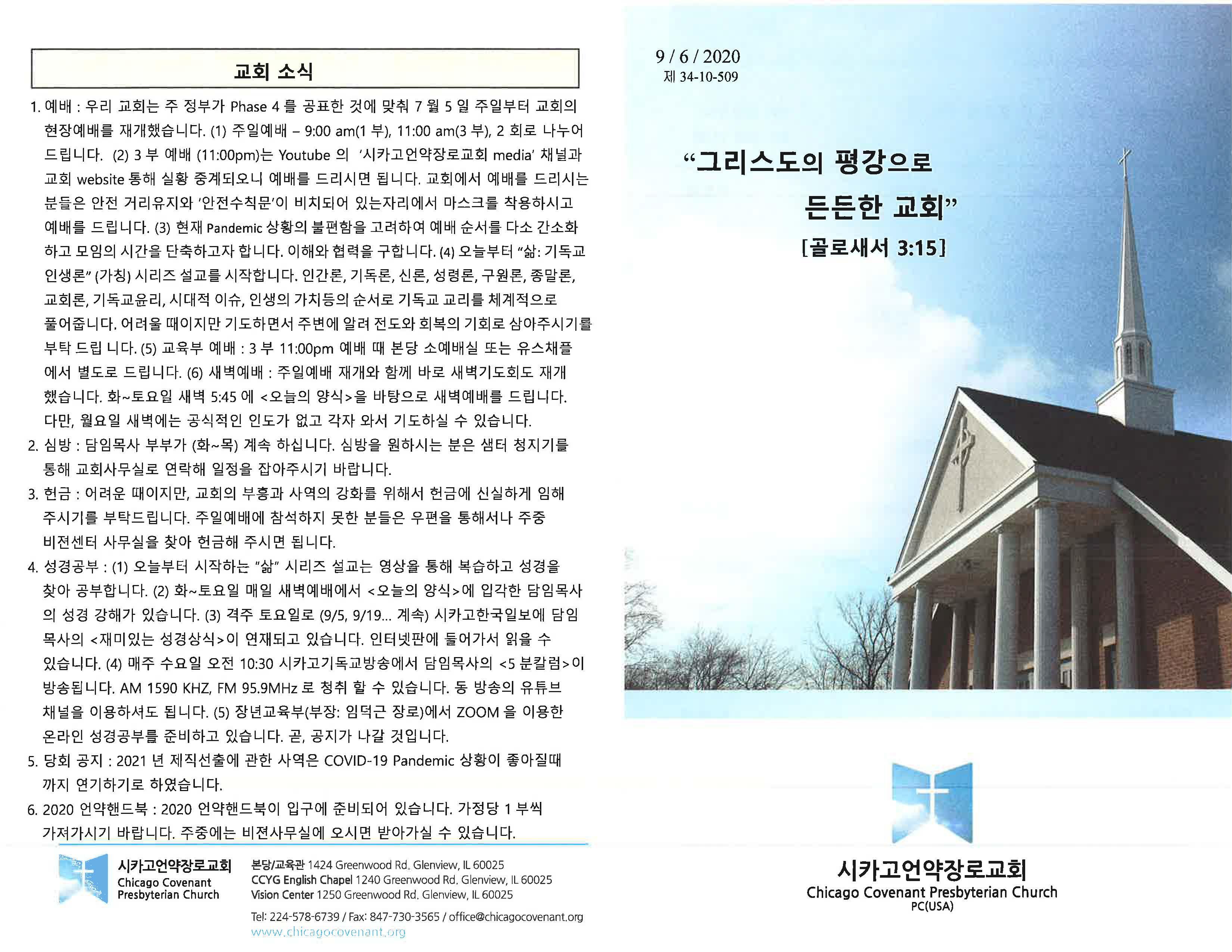 CCPC 9-06-2020_Page_1.jpg