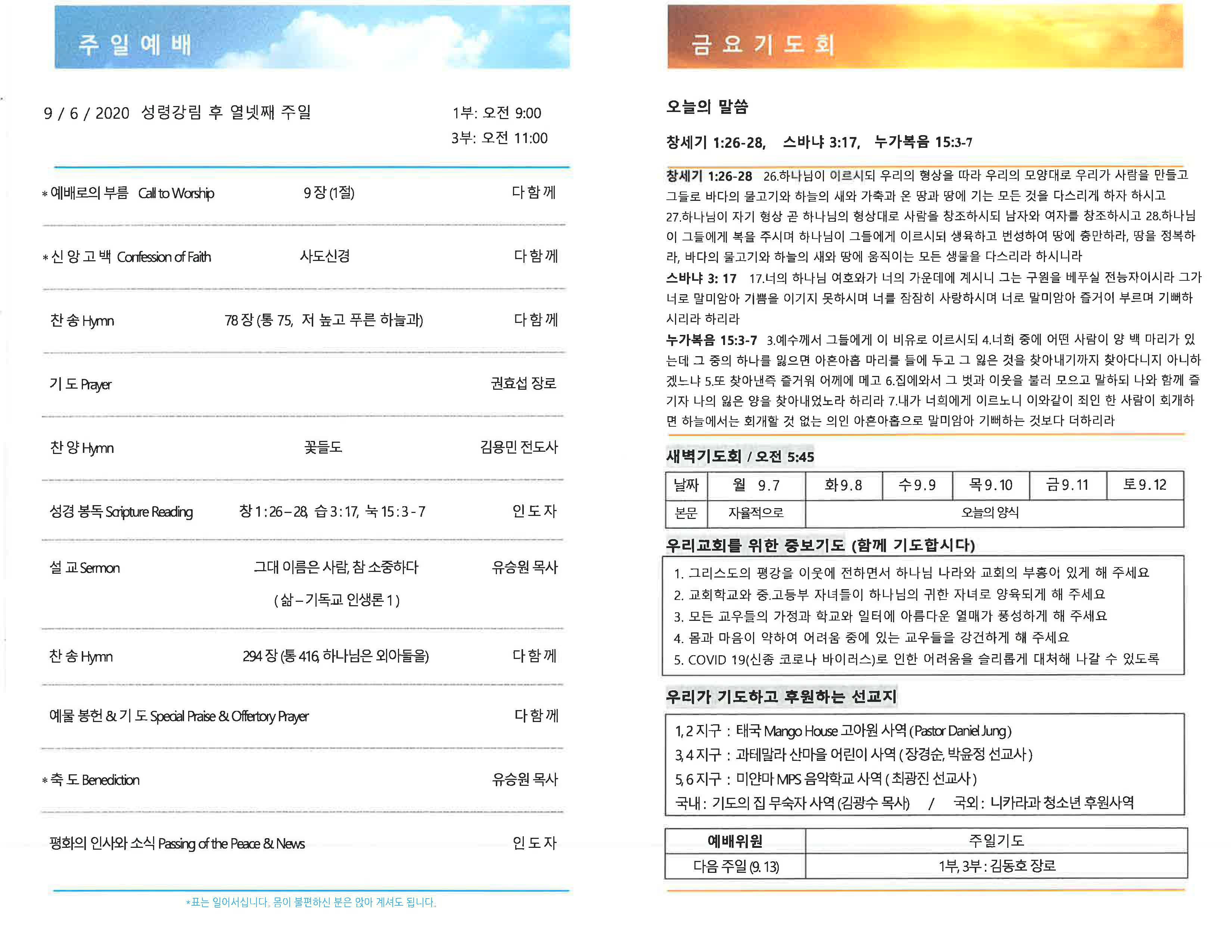 CCPC 9-06-2020_Page_2.jpg