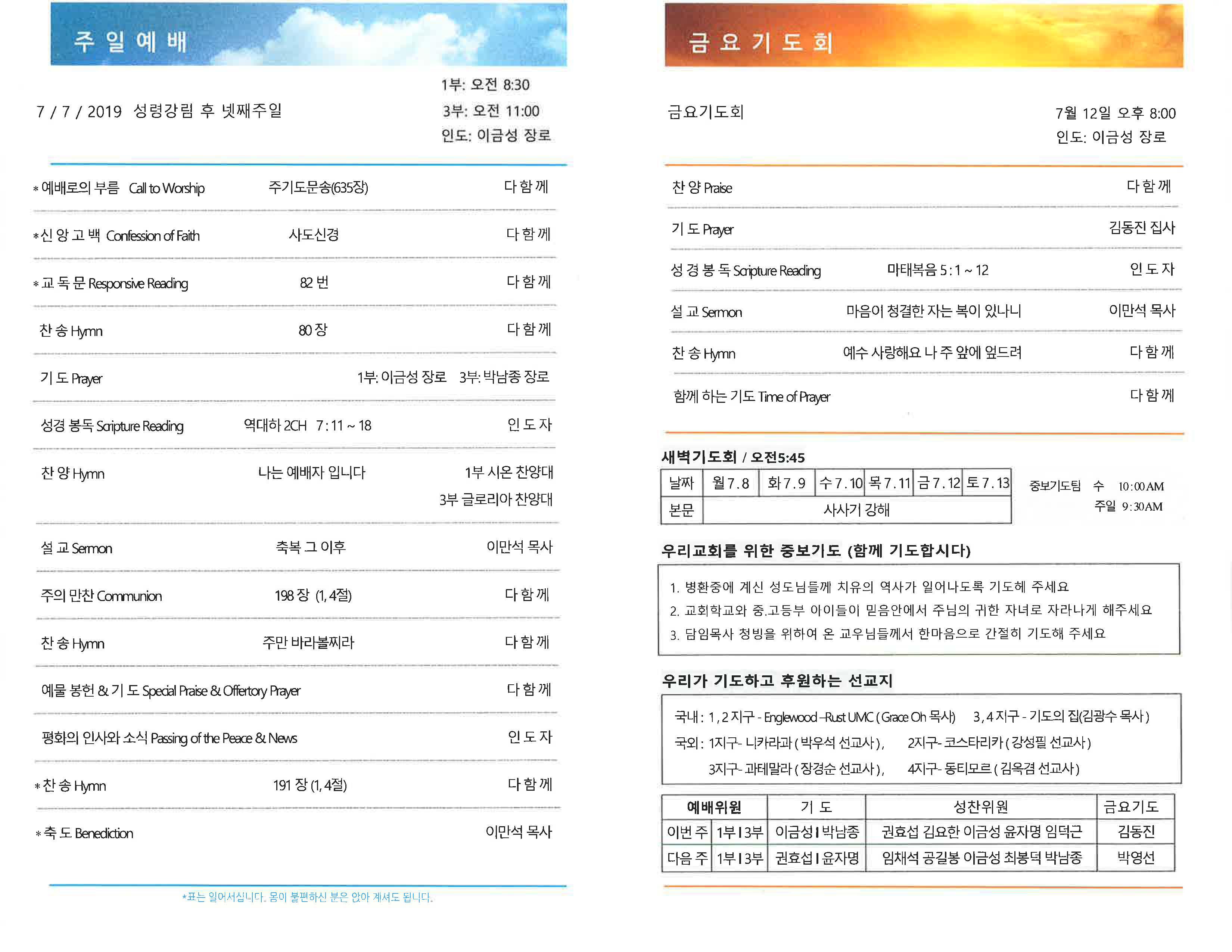 CCPC 7-07-2019_Page_2.jpg