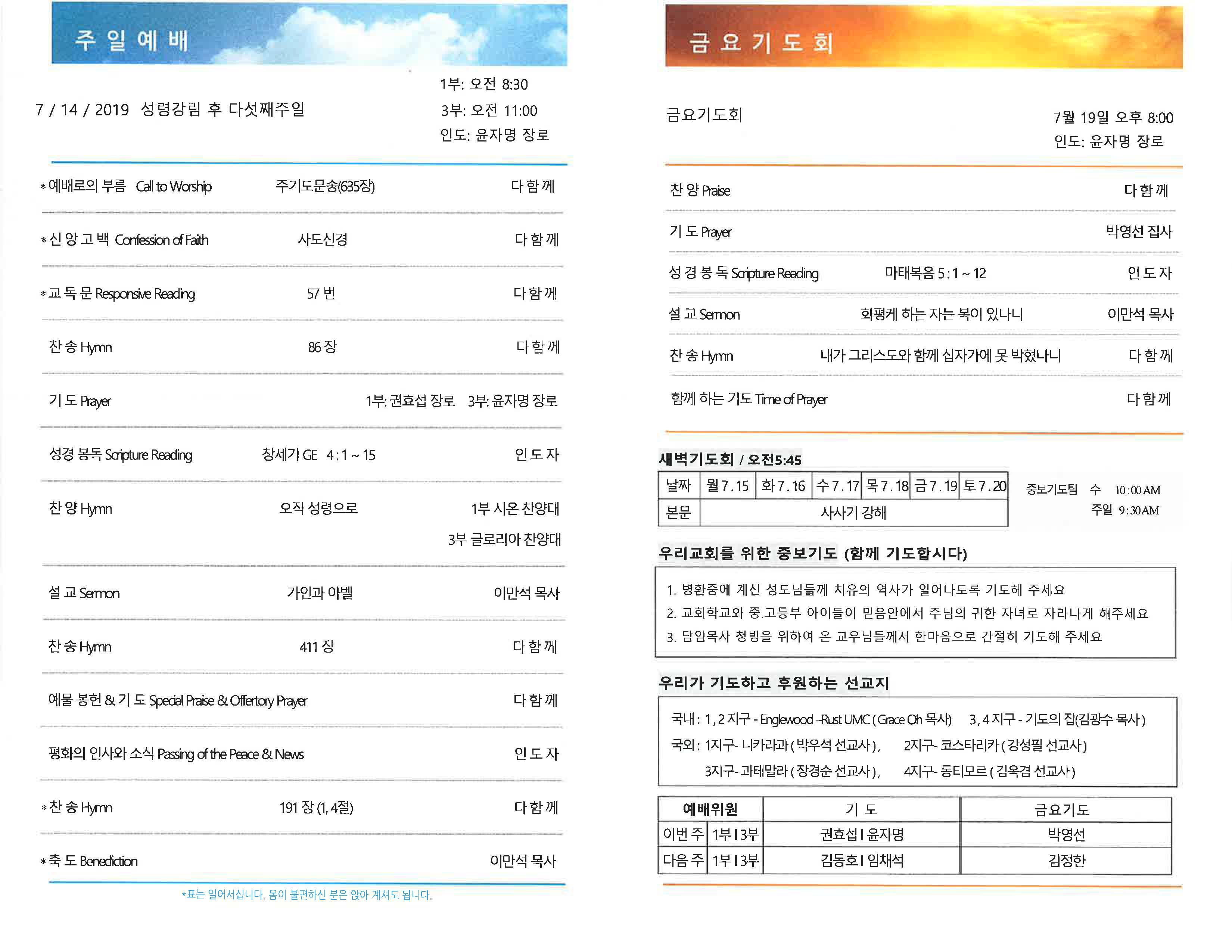 CCPC 7-14-2019_Page_2.jpg