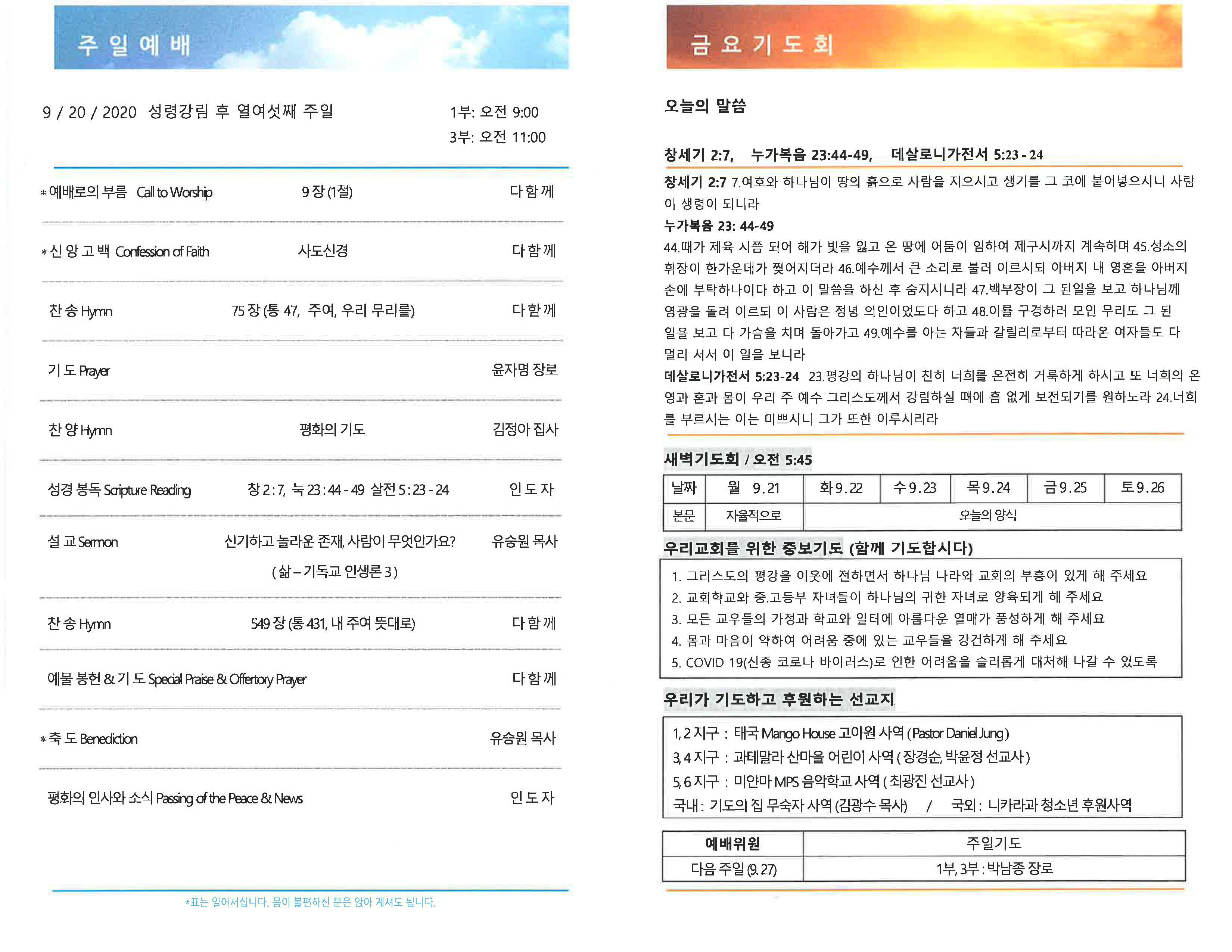 CCPC 9-20-2020_Page_2.jpg