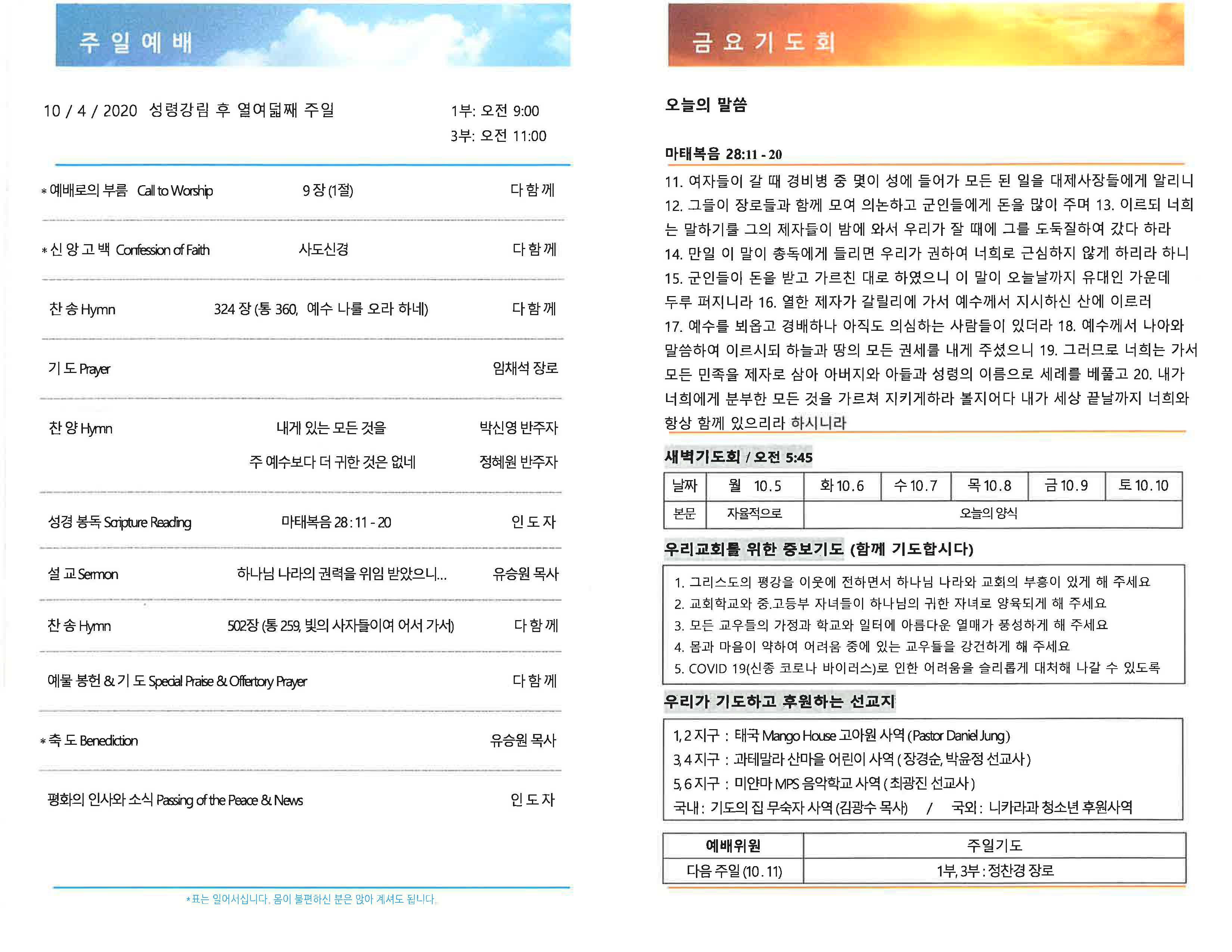 CCPC 10-4-2020_Page_2.jpg