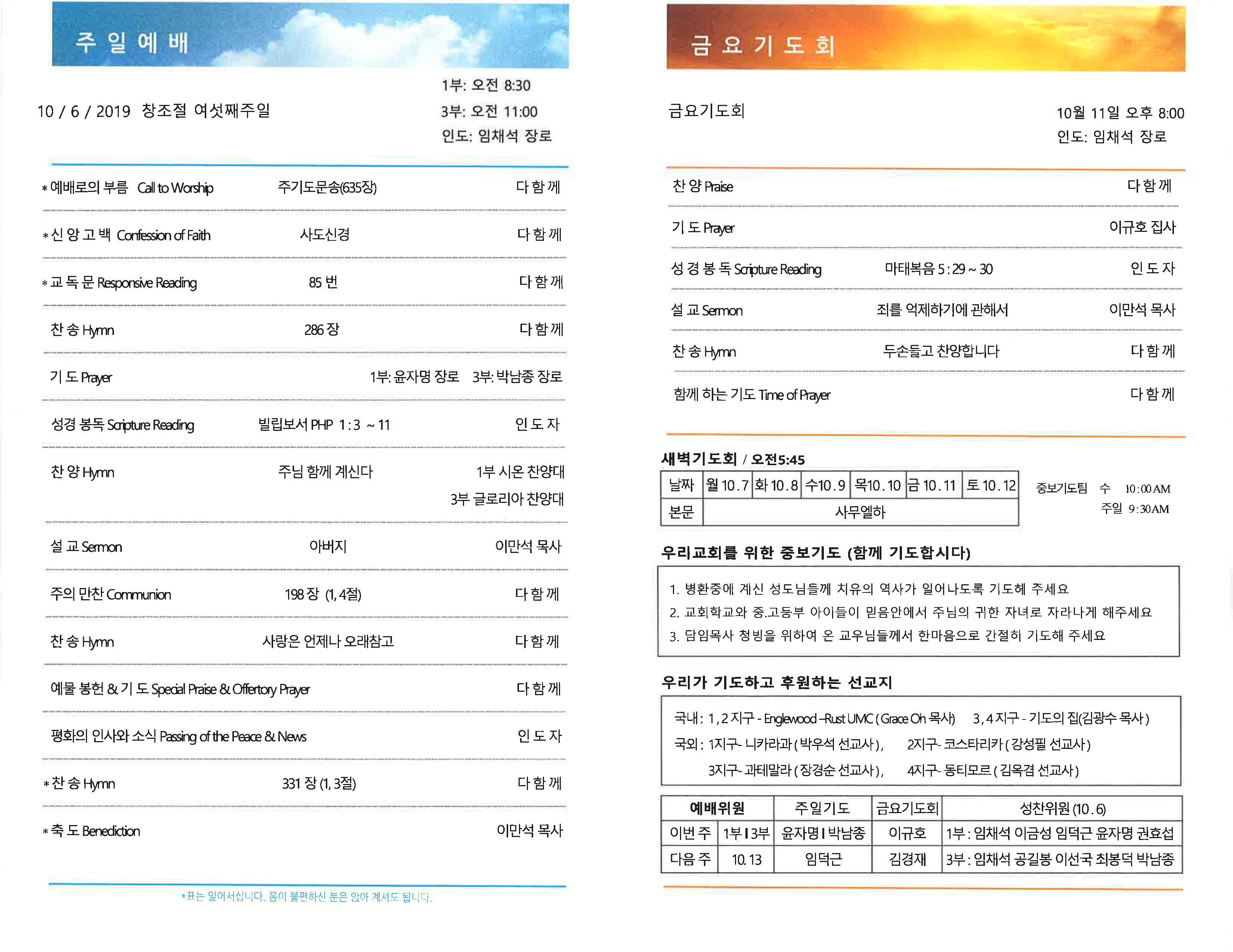 CCPC 10-6-2019_Page_2.jpg