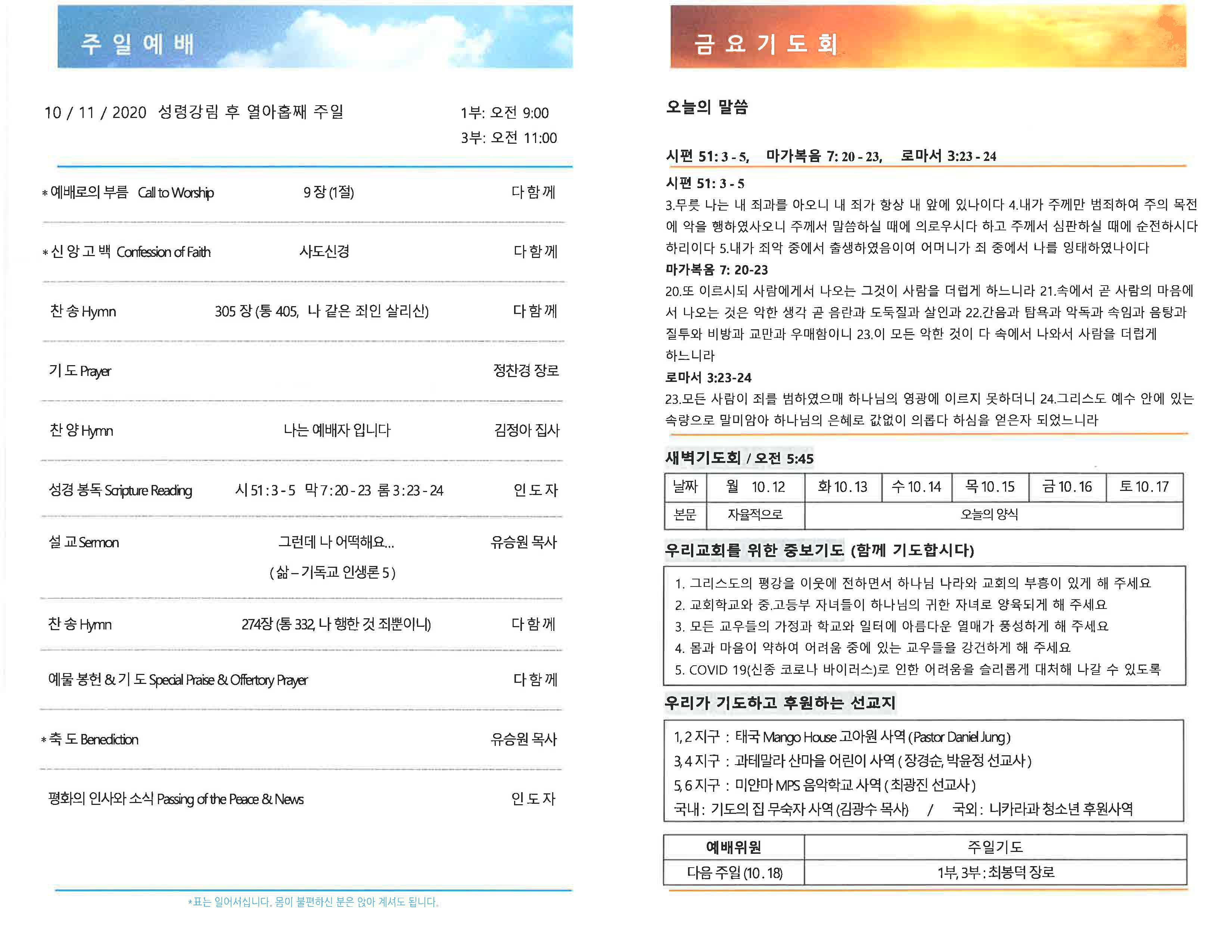 CCPC 10-11-2020_Page_2.jpg