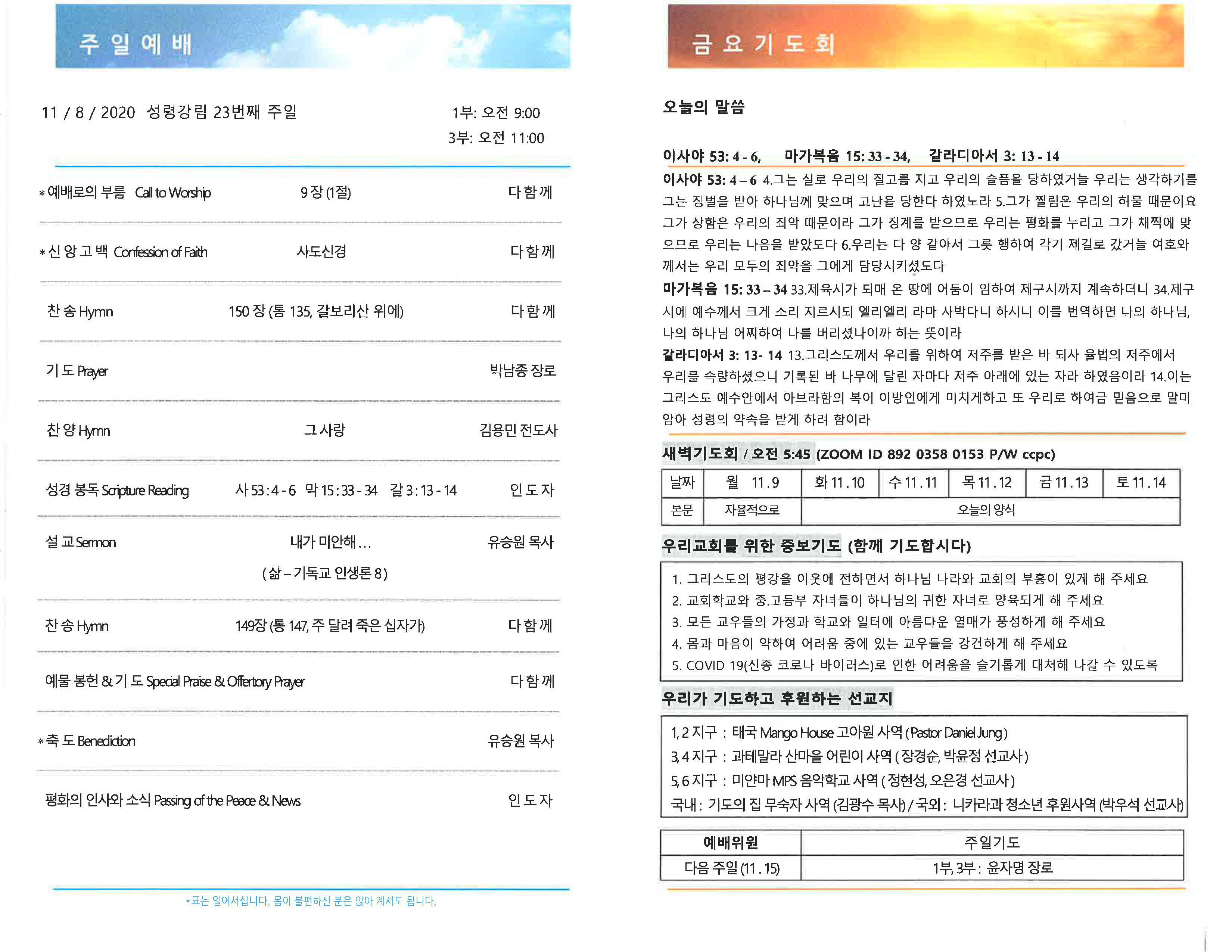 CCPC 11-08-2020_Page_2.jpg