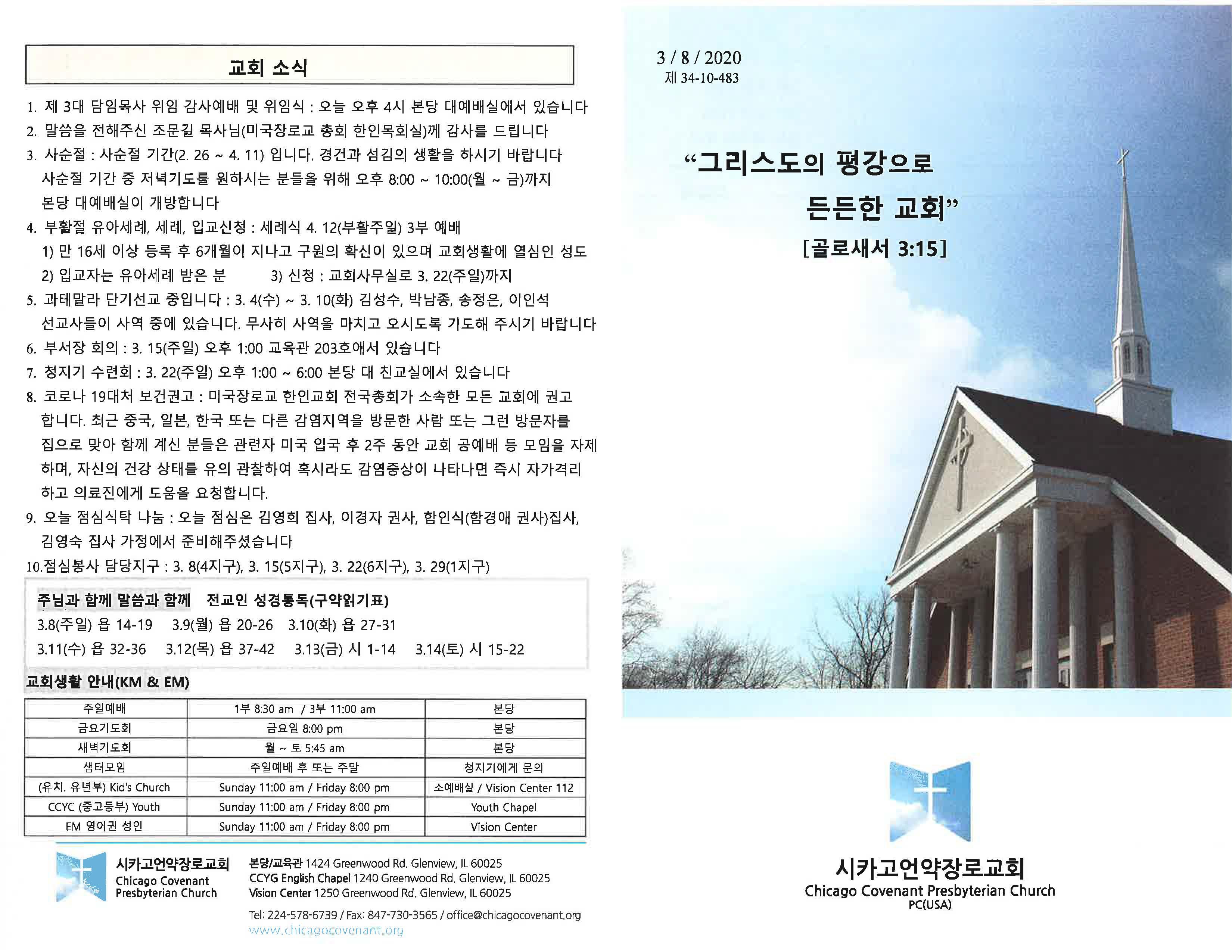 CCPC 3-08-2020_Page_1.jpg