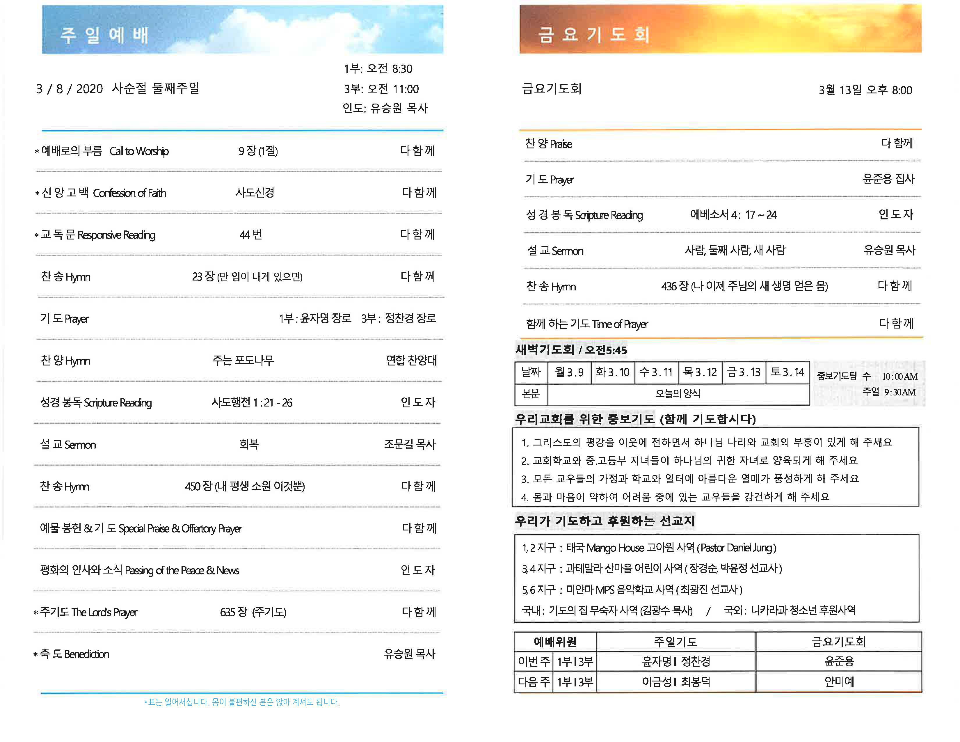 CCPC 3-08-2020_Page_2.jpg