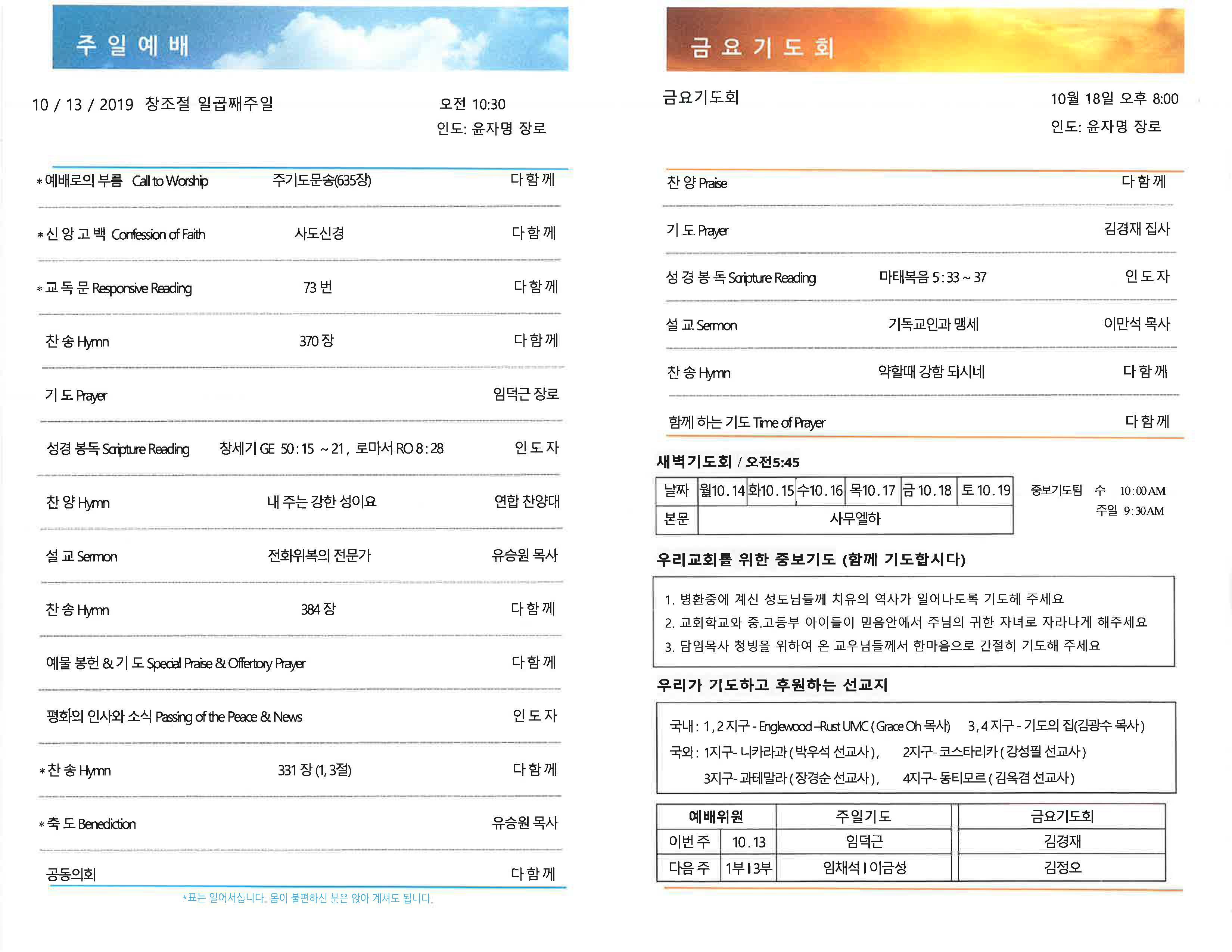 CCPC 10-13-2019_Page_2.jpg