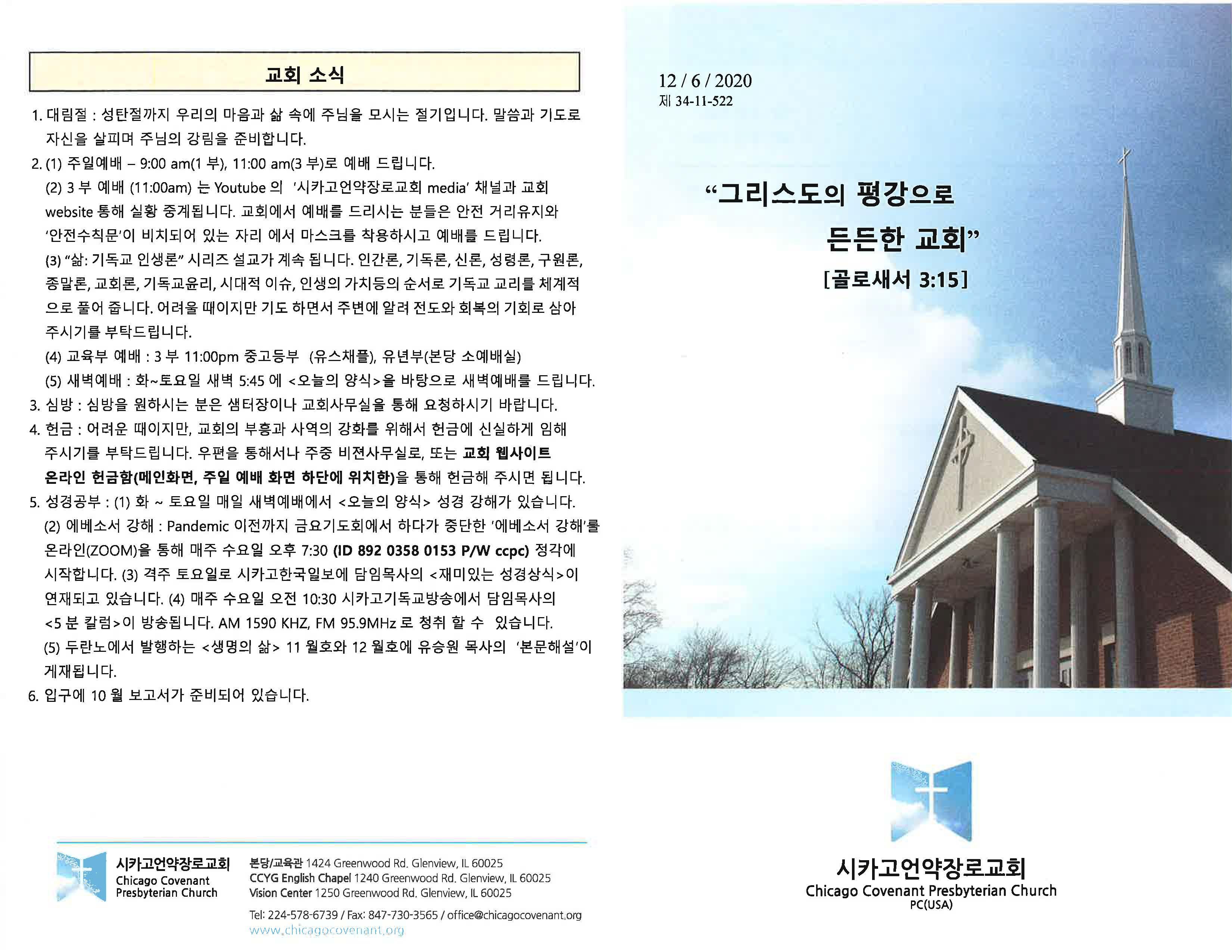 CCPC 12-06-2020_Page_1.jpg