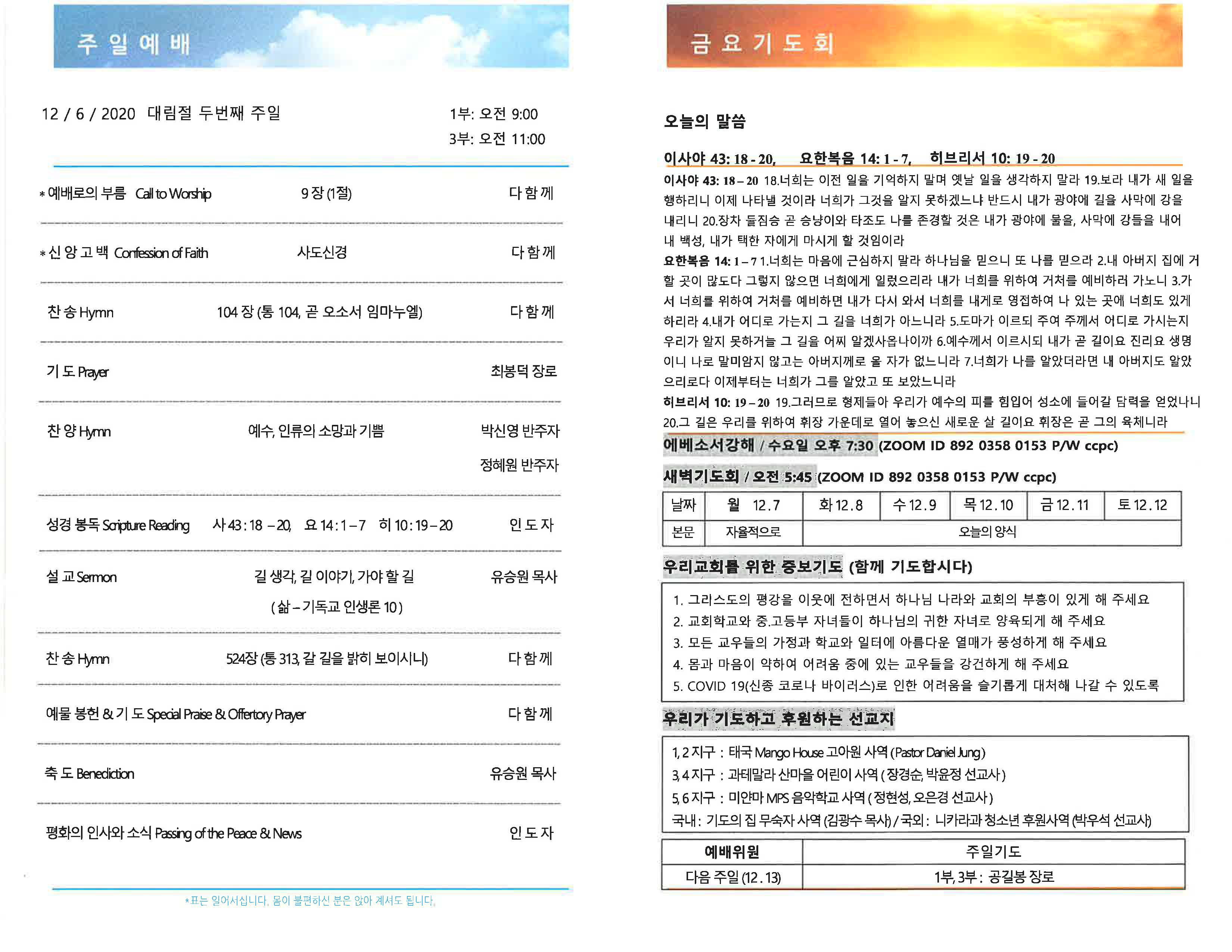 CCPC 12-06-2020_Page_2.jpg