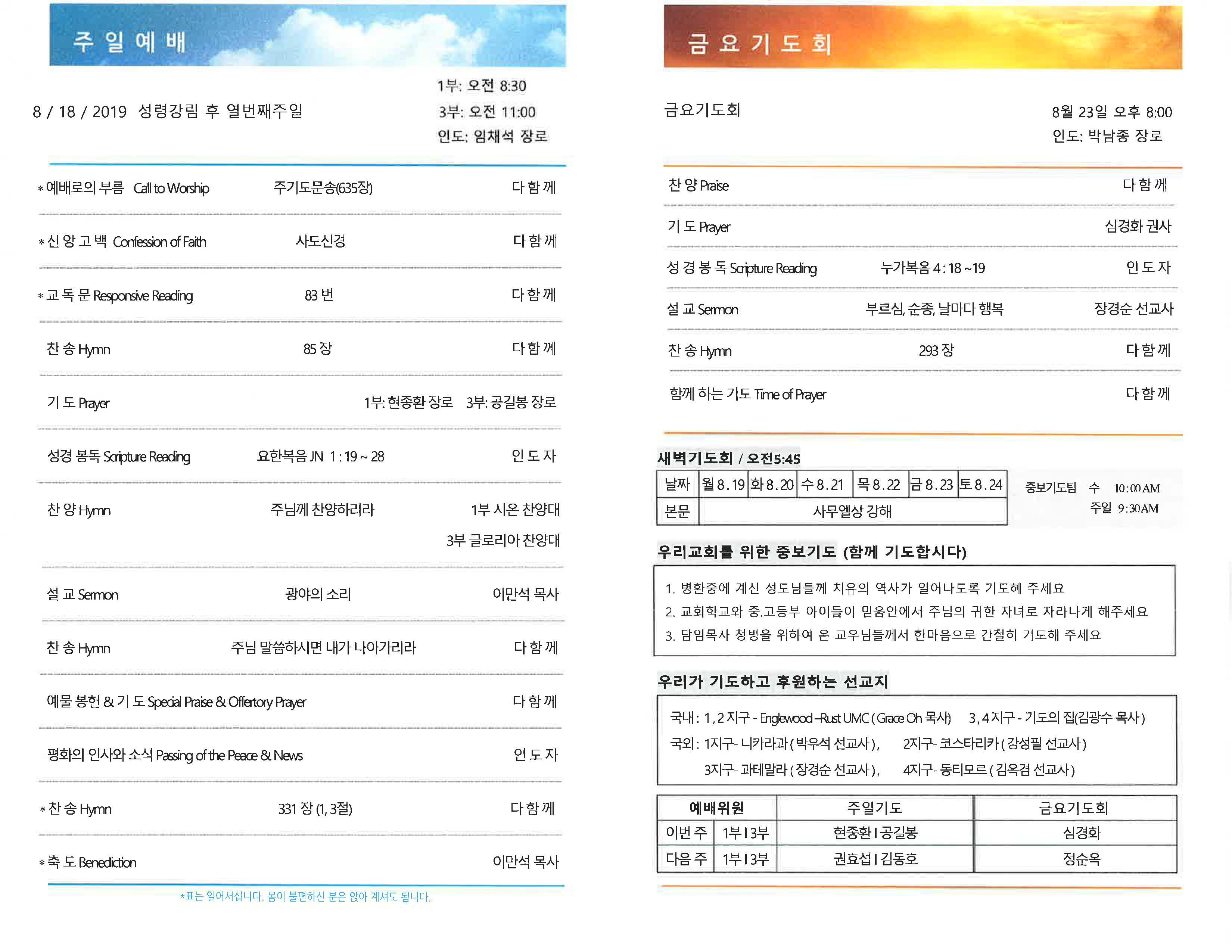 CCPC 8-18-2019_Page_2.jpg