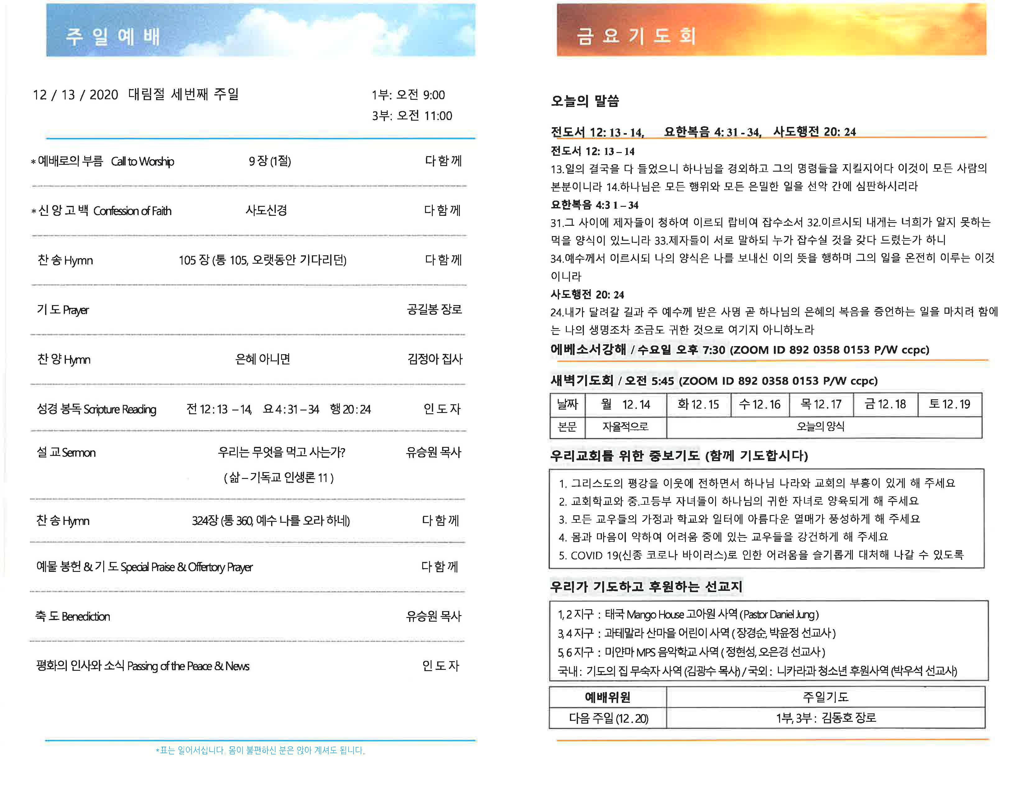 CCPC 12-13-2020_Page_2.jpg