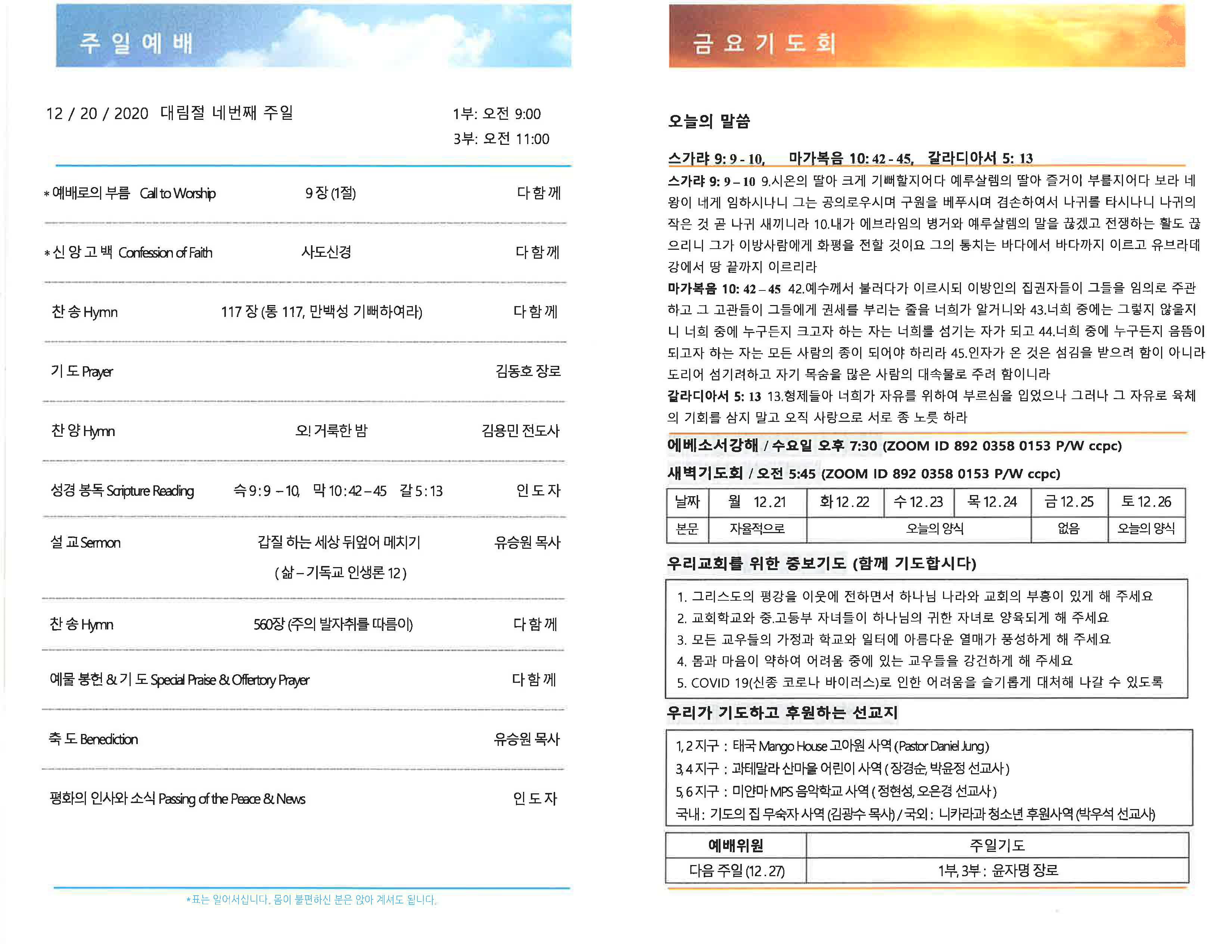 CCPC 12-20-2020_Page_2.jpg