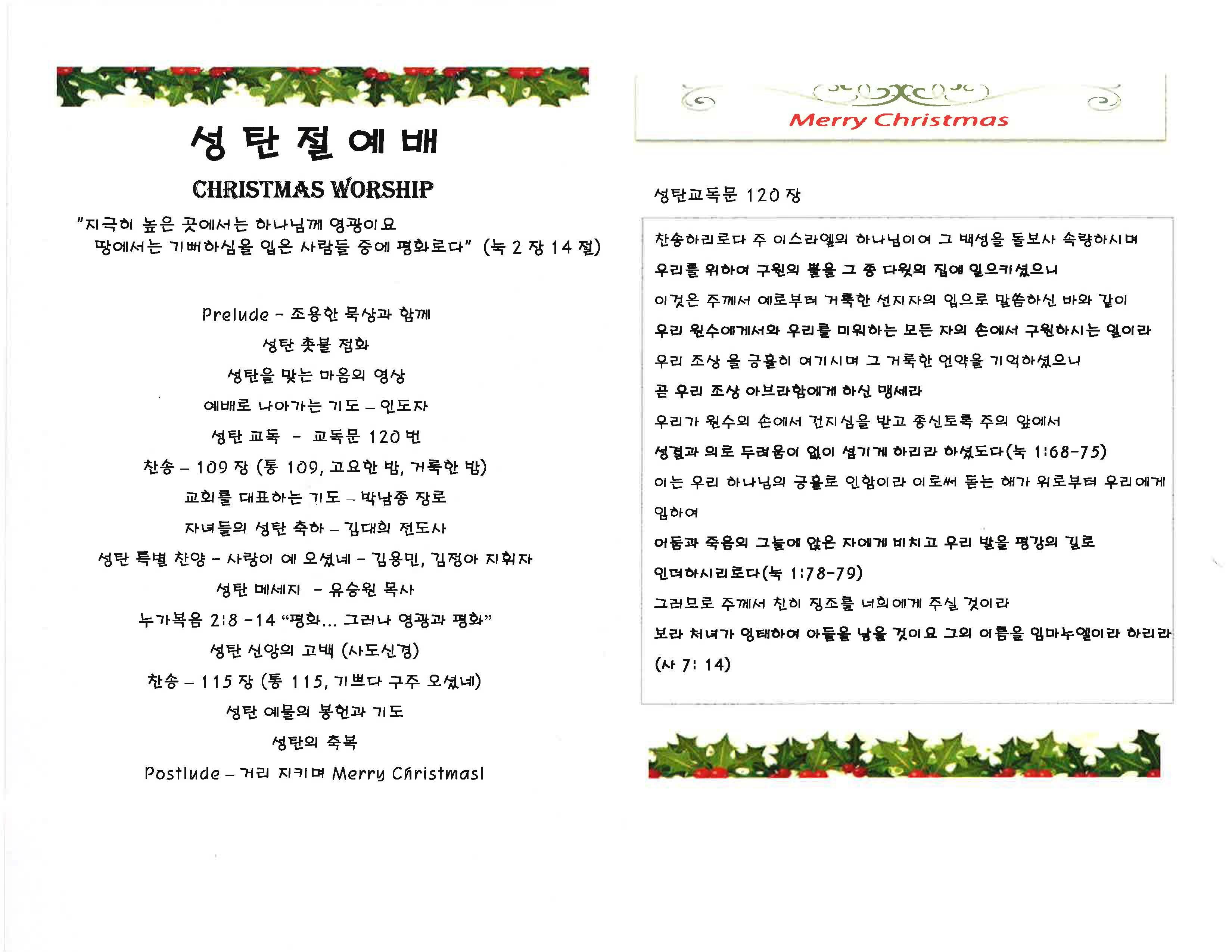 CCPC Christmas Worship_12-25-2020_Page_2.jpg