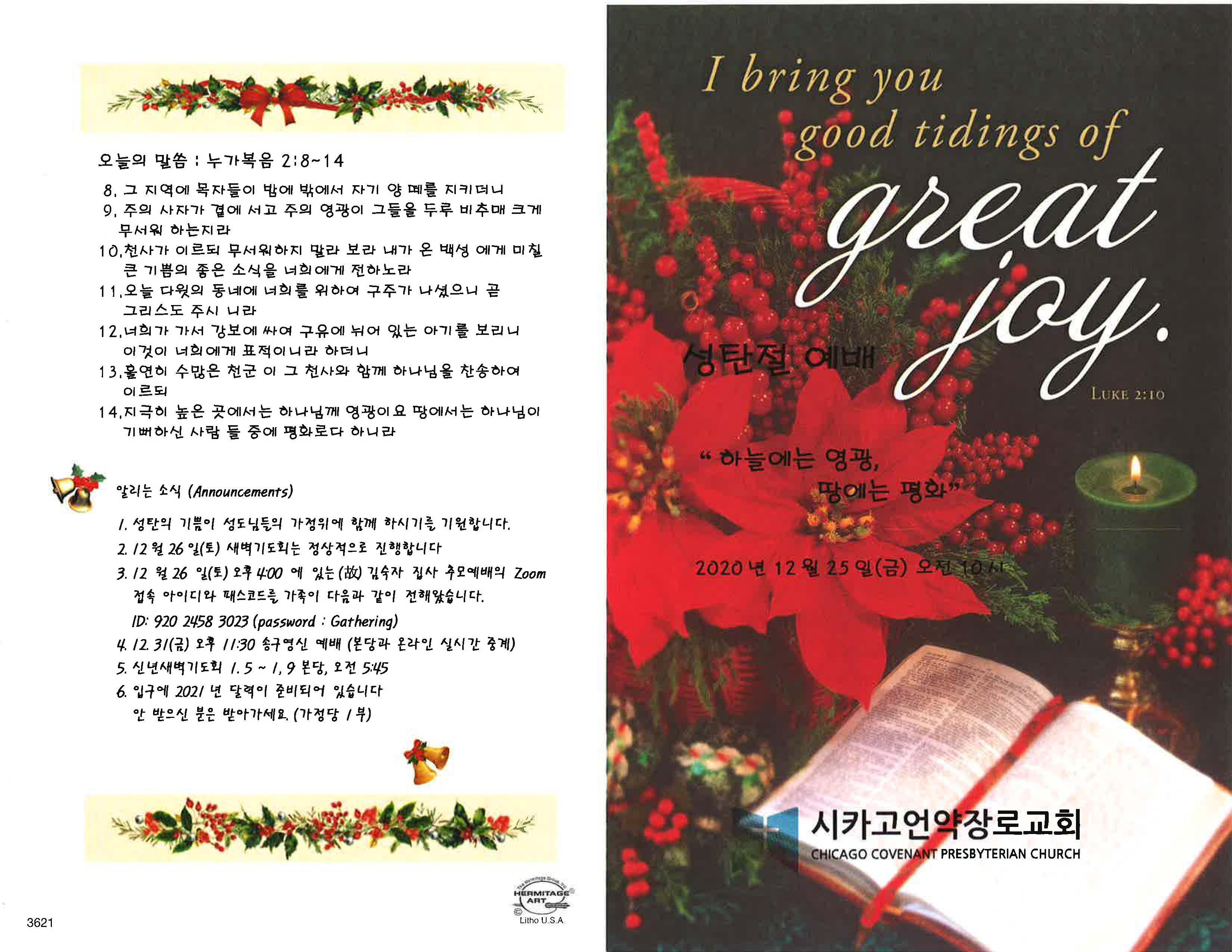 CCPC Christmas Worship_12-25-2020_Page_1.jpg