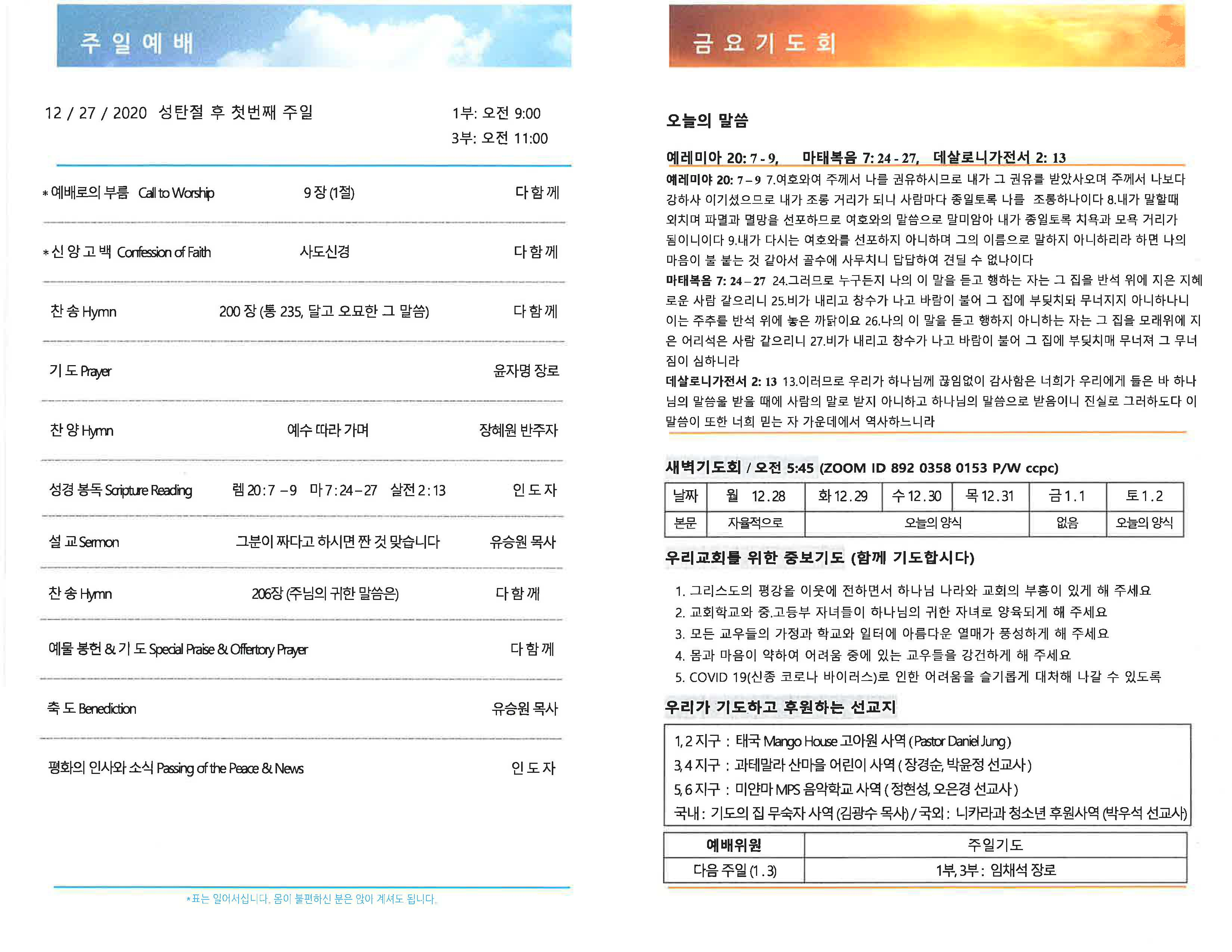 CCPC 12-27-2020_Page_2.jpg