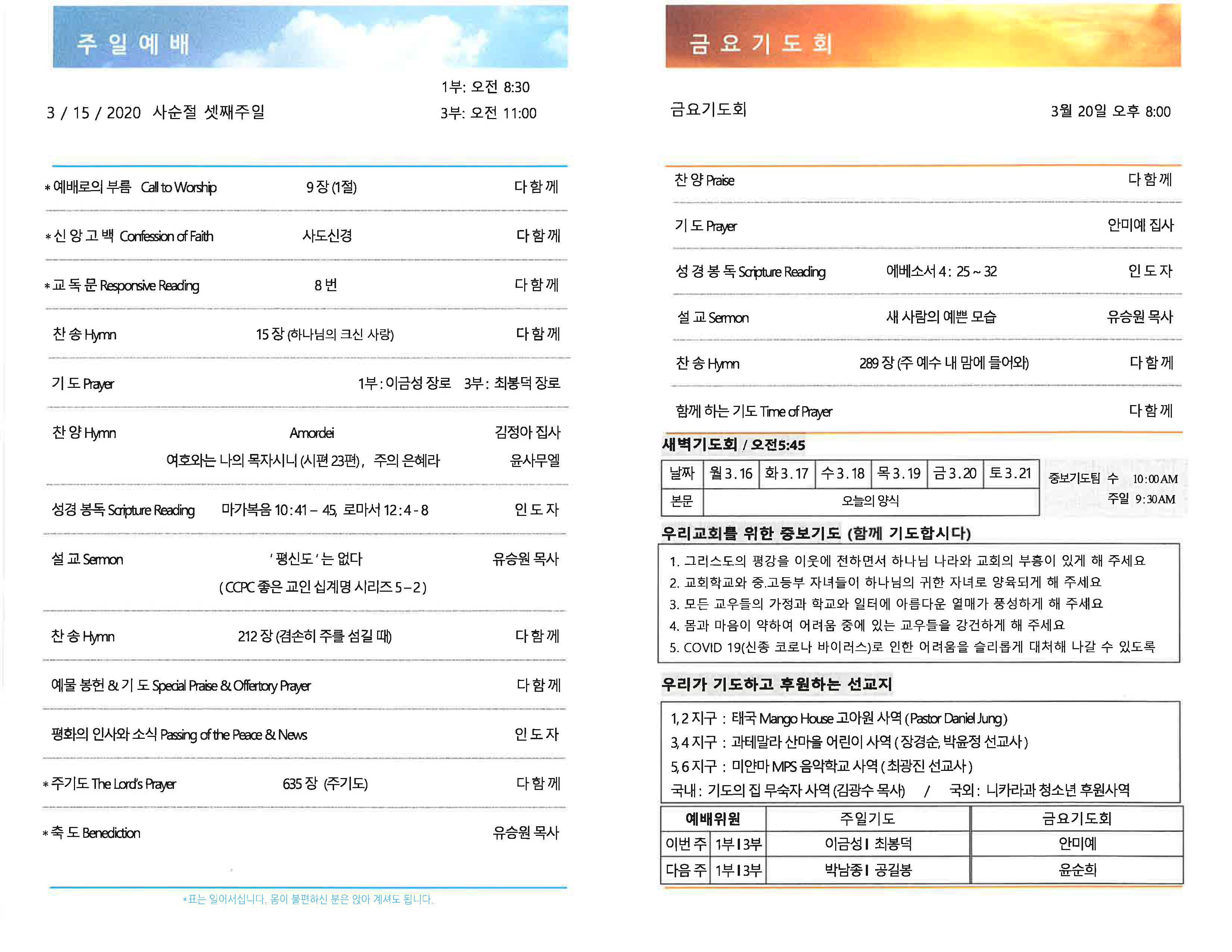 CCPC 3-15-2020_Page_2.jpg