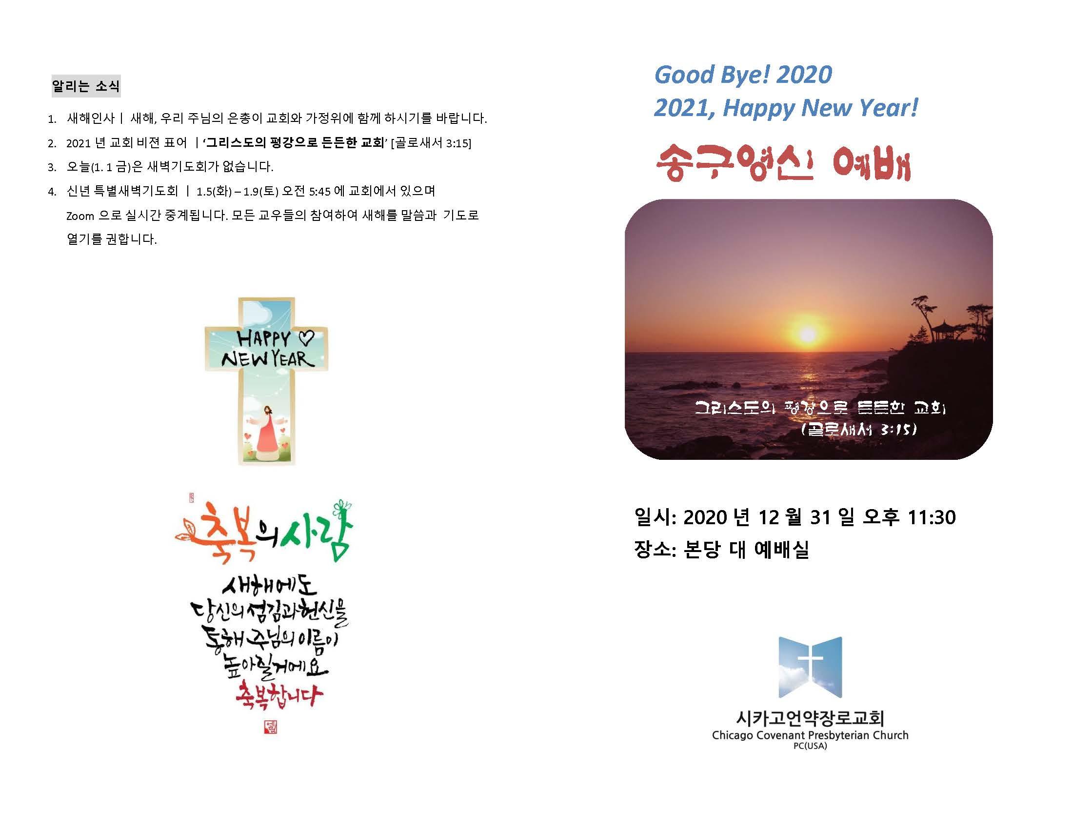 2020 송구영신 예배_12-31-2020_Page_2.jpg