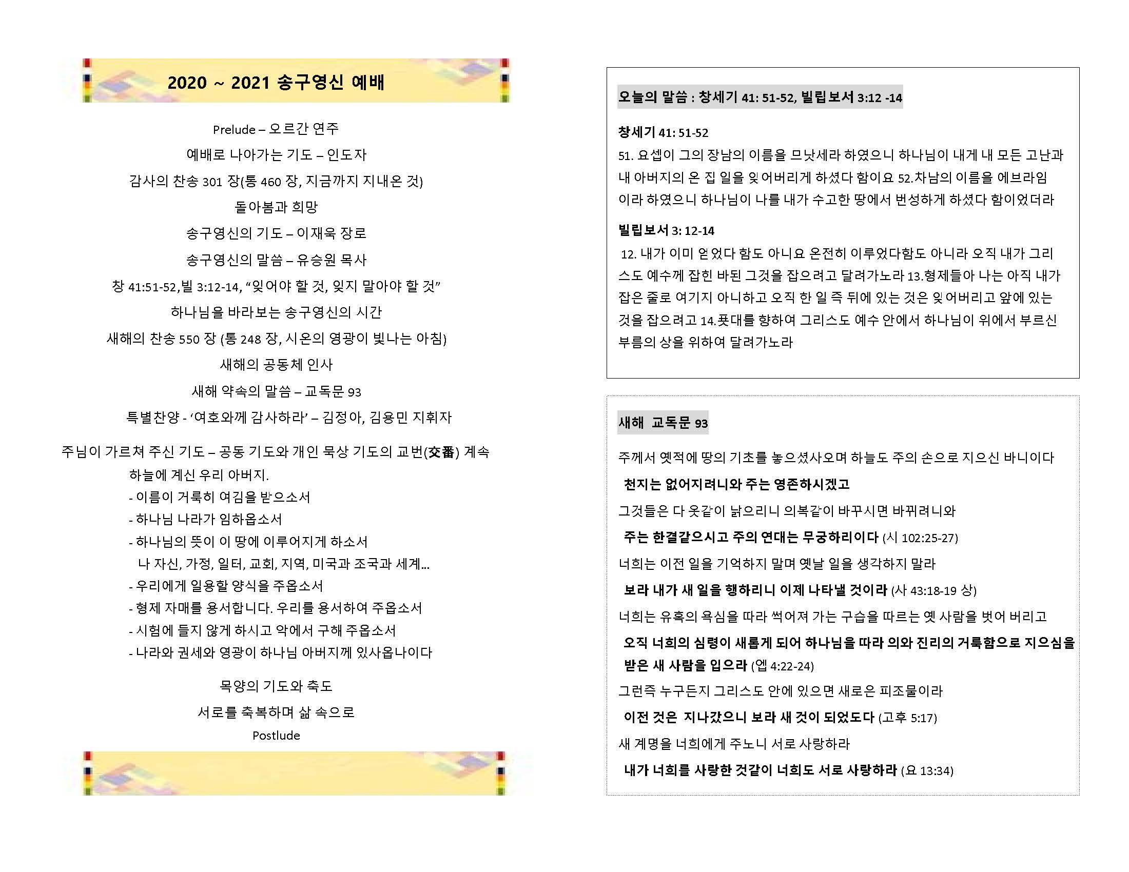 2020 송구영신 예배_12-31-2020_Page_1.jpg