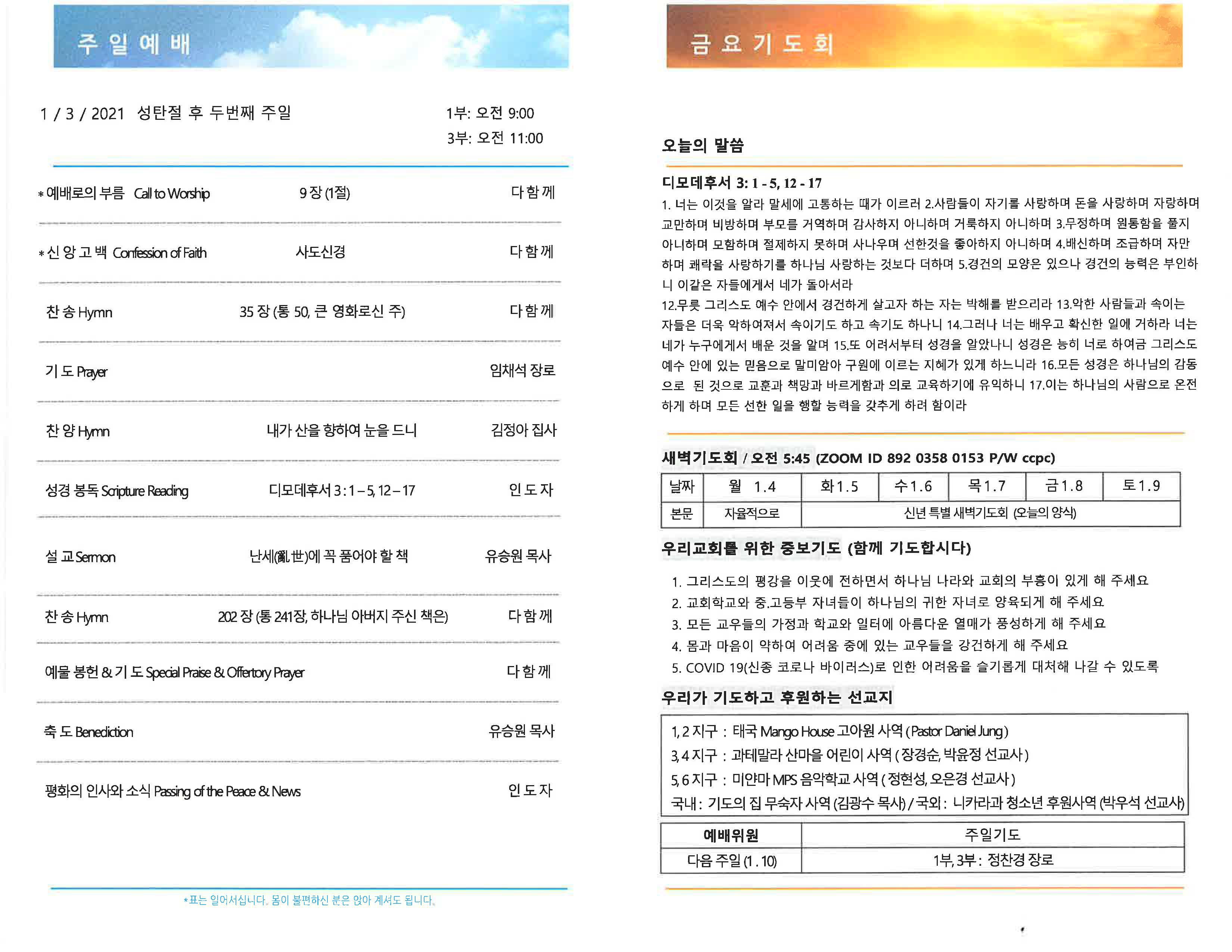 CCPC 1-03-2021_Page_2.jpg