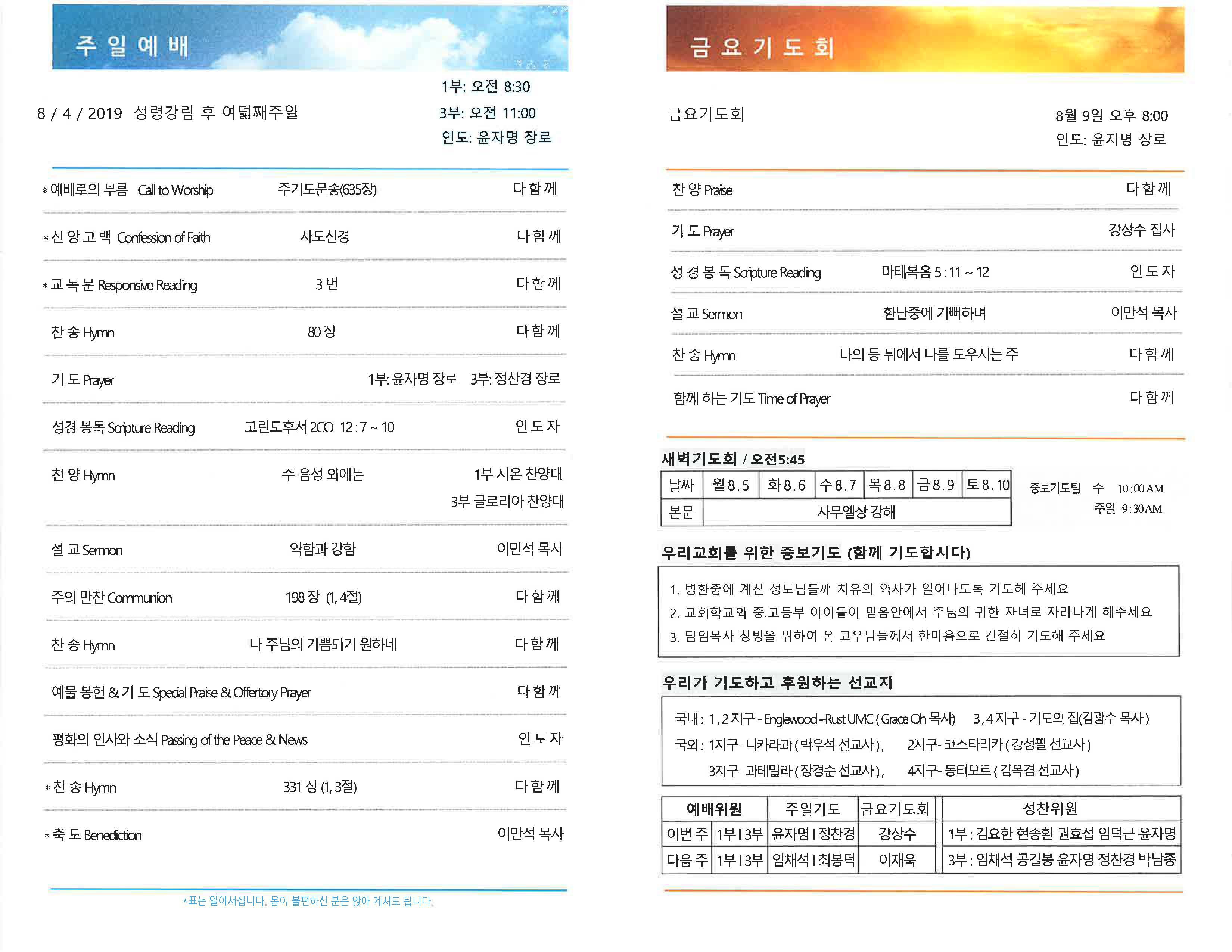 CCPC 8-4-2019_Page_2.jpg