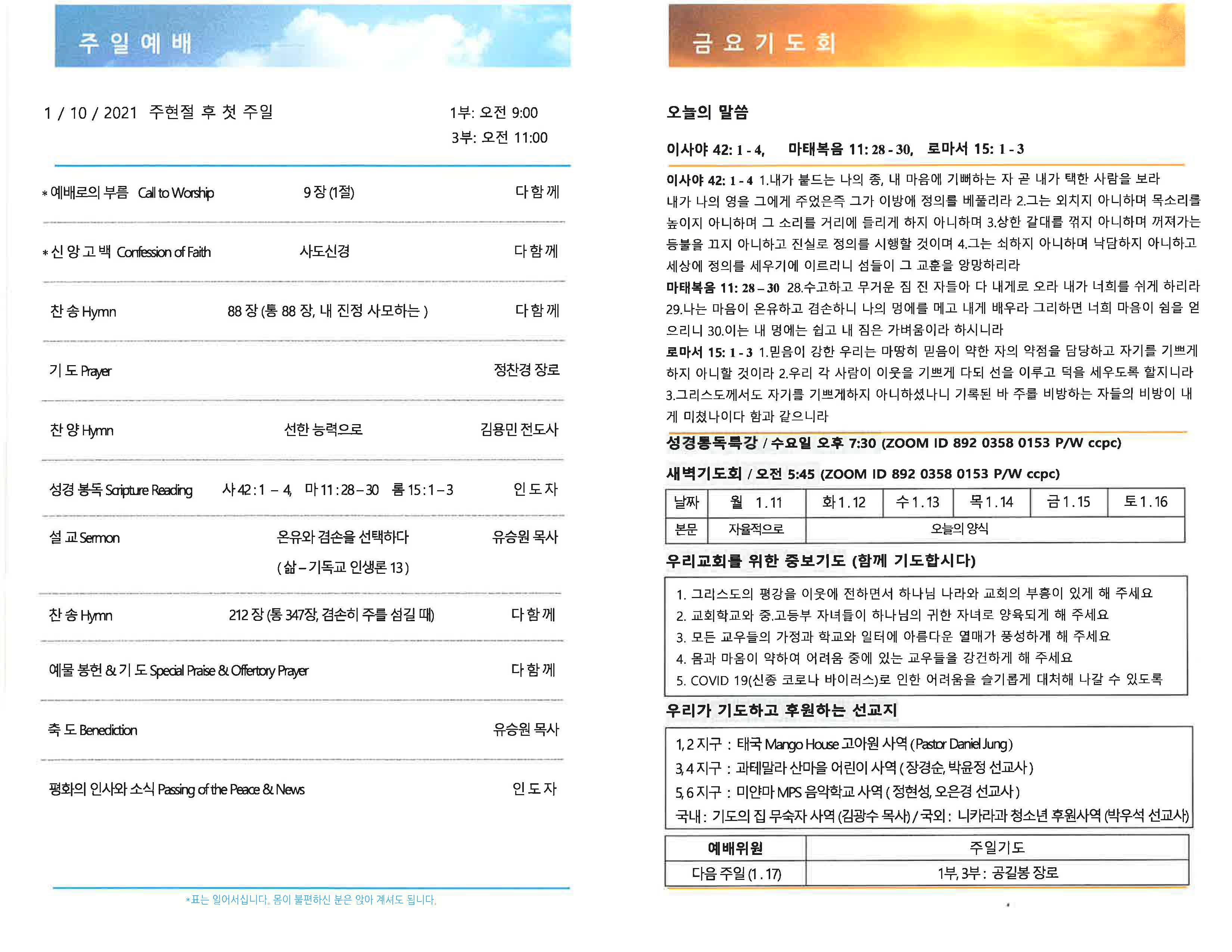 CCPC 1-10-2021_Page_2.jpg