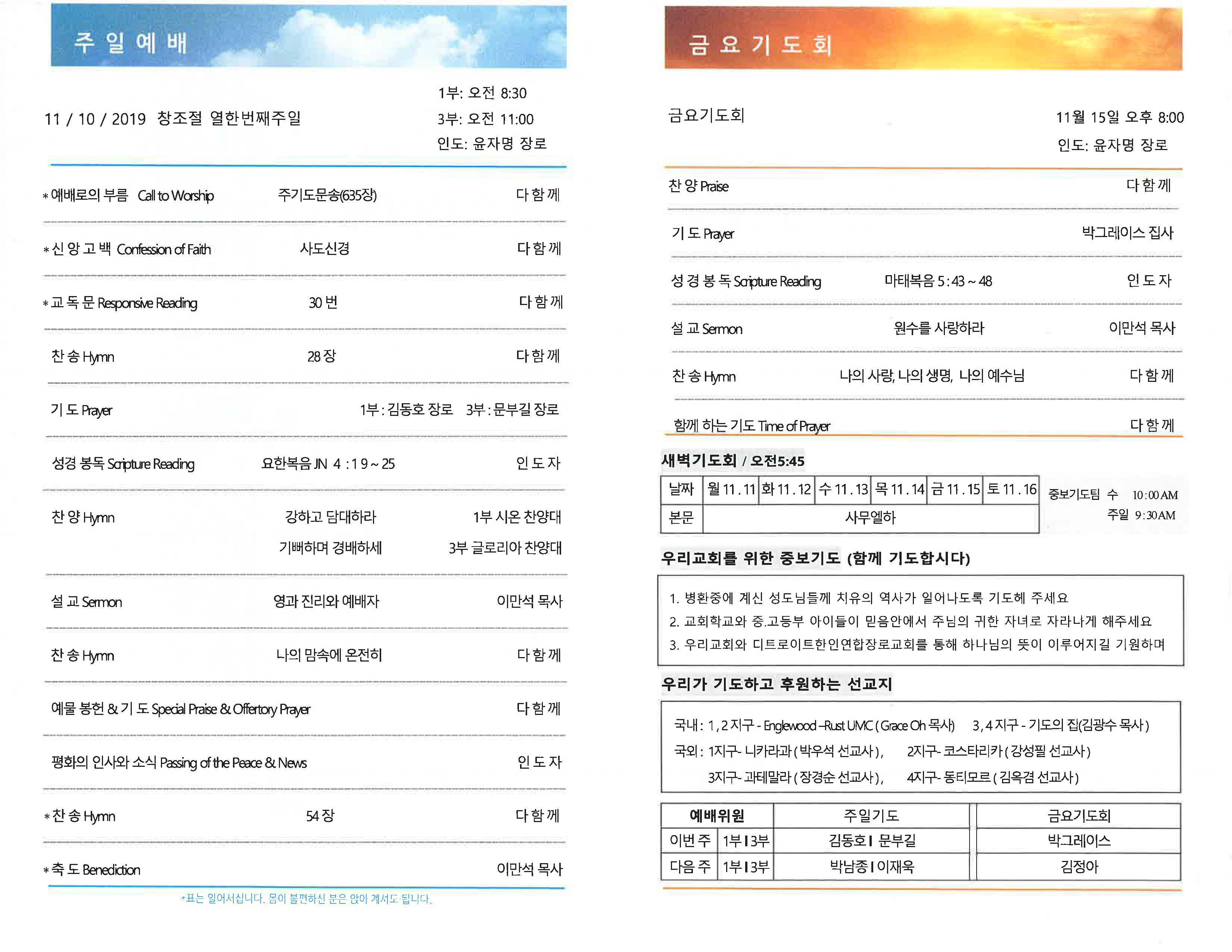 CCPC 11-10-2019_Page_2.jpg