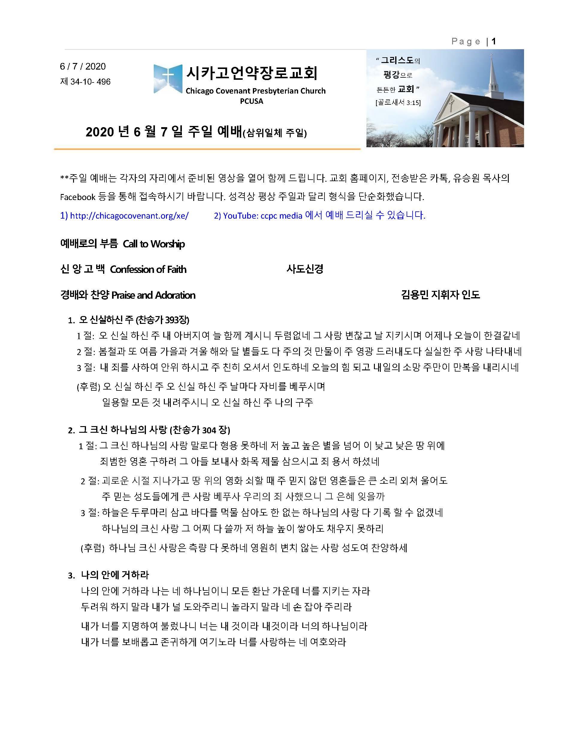 CCPC 6-07-2020_Page_1.jpg