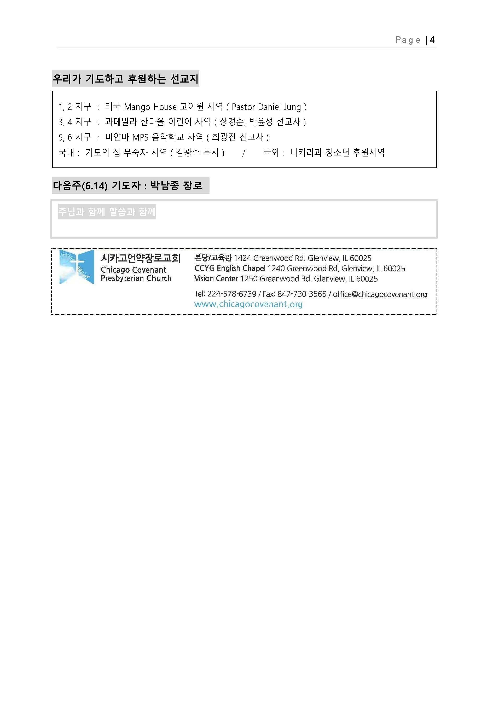 CCPC 6-07-2020_Page_4.jpg