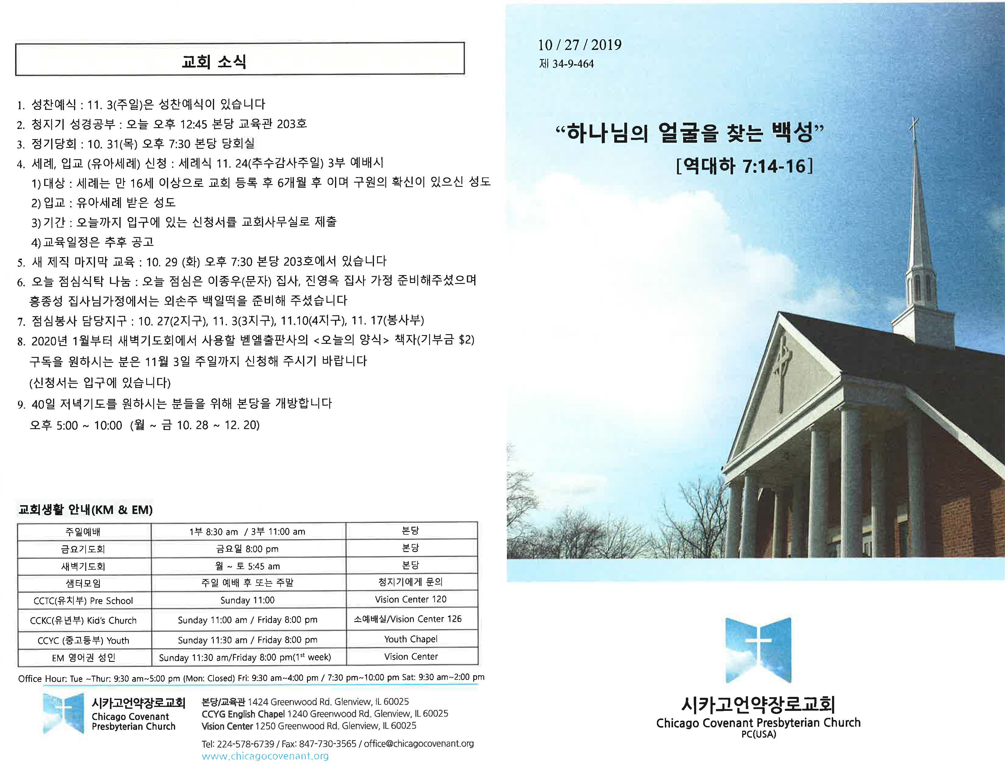 CCPC 10-27-2019_Page_1.jpg