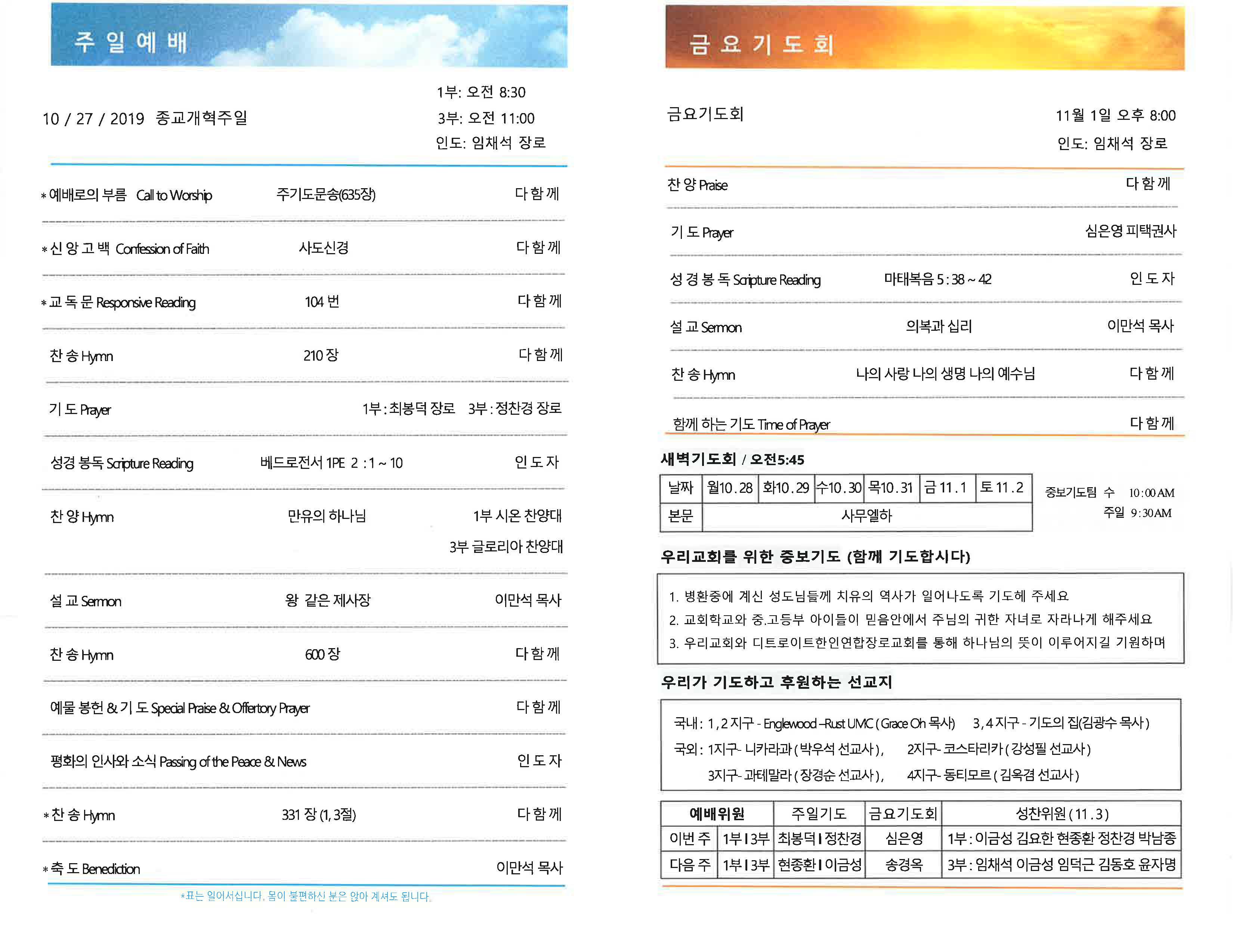 CCPC 10-27-2019_Page_2.jpg