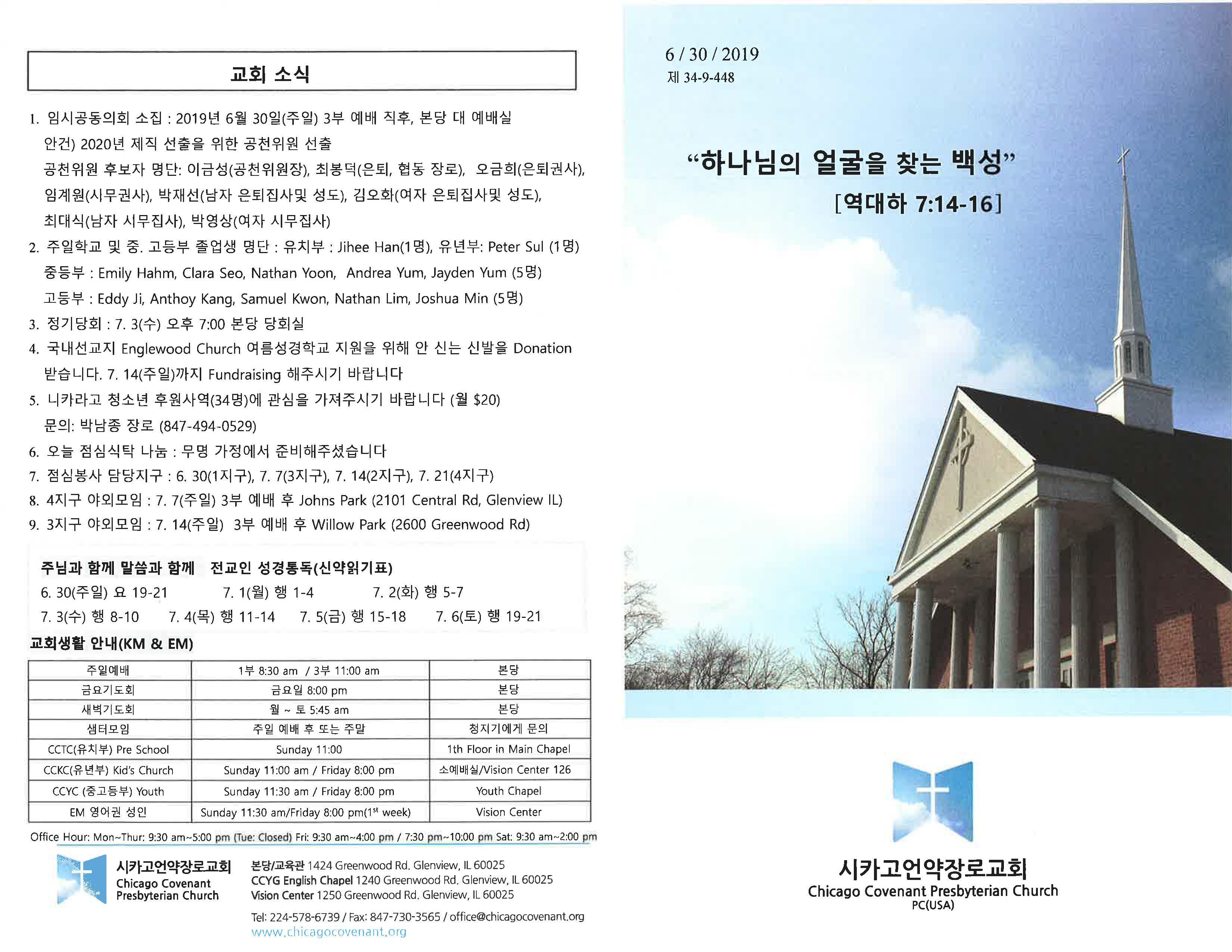 CCPC 6-30-2019_Page_1.jpg