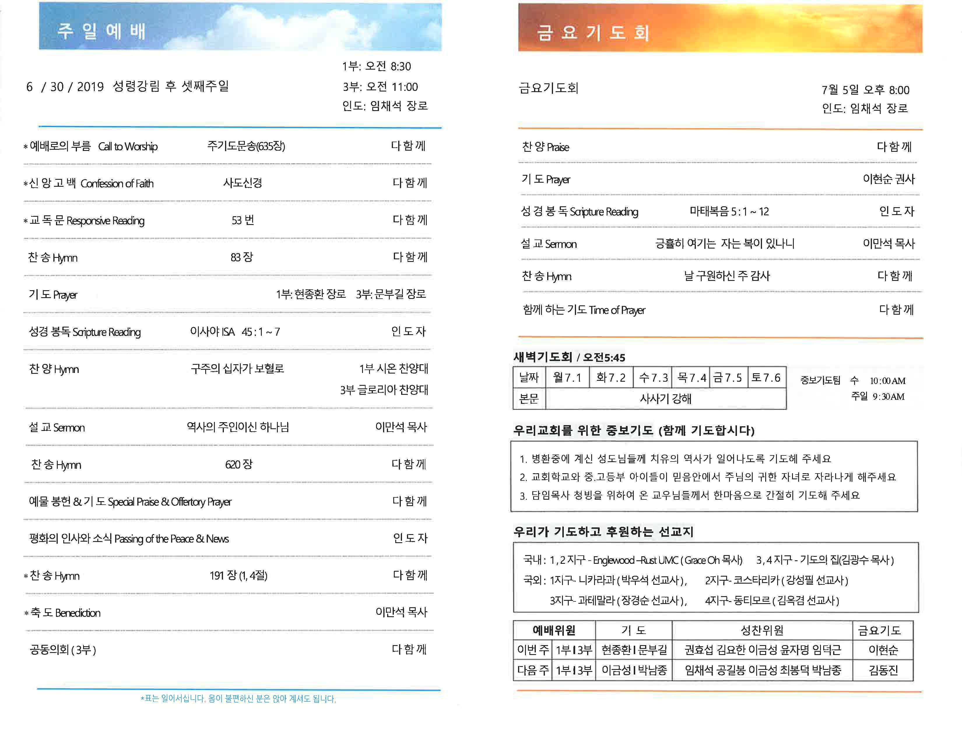 CCPC 6-30-2019_Page_2.jpg