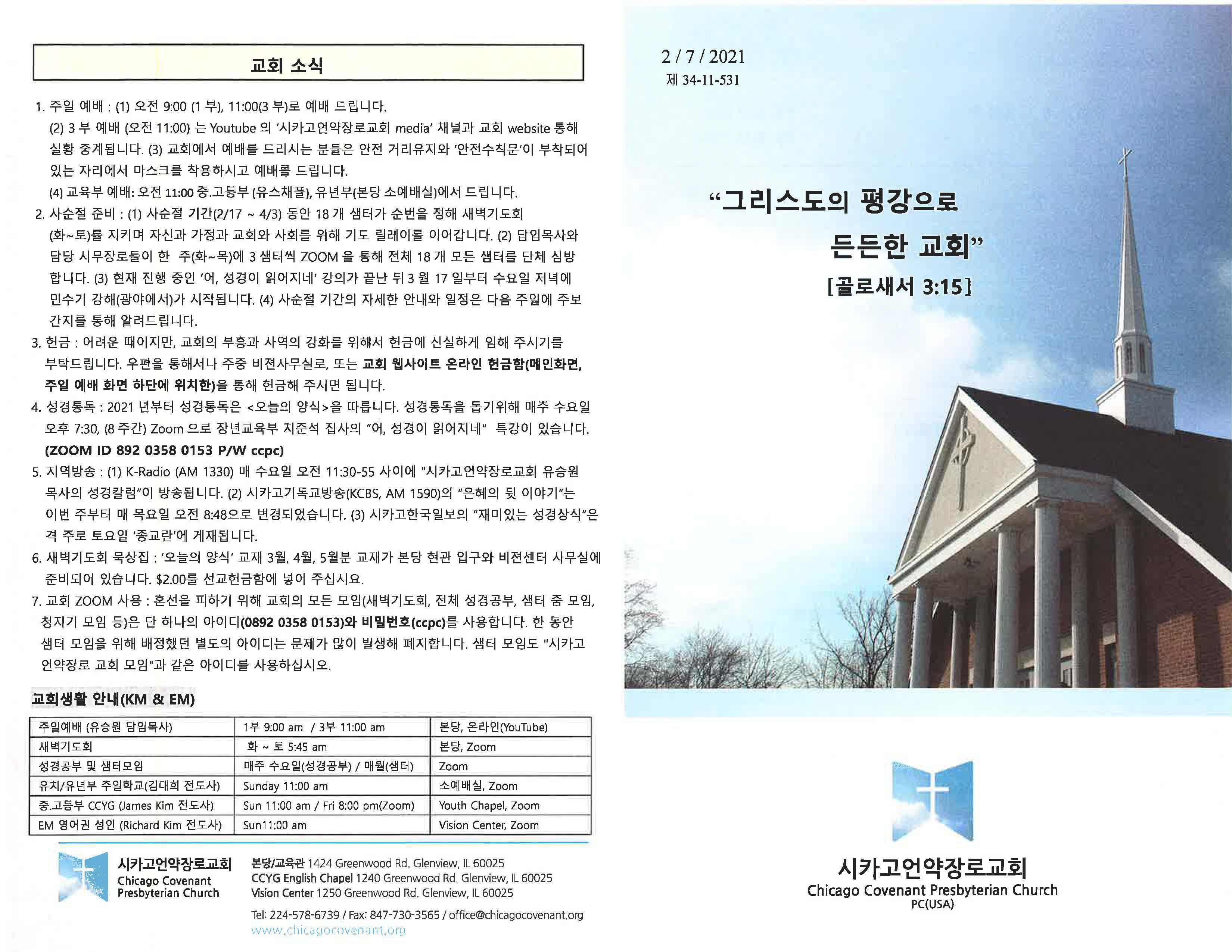 CCPC 2-07-2021_Page_1.jpg