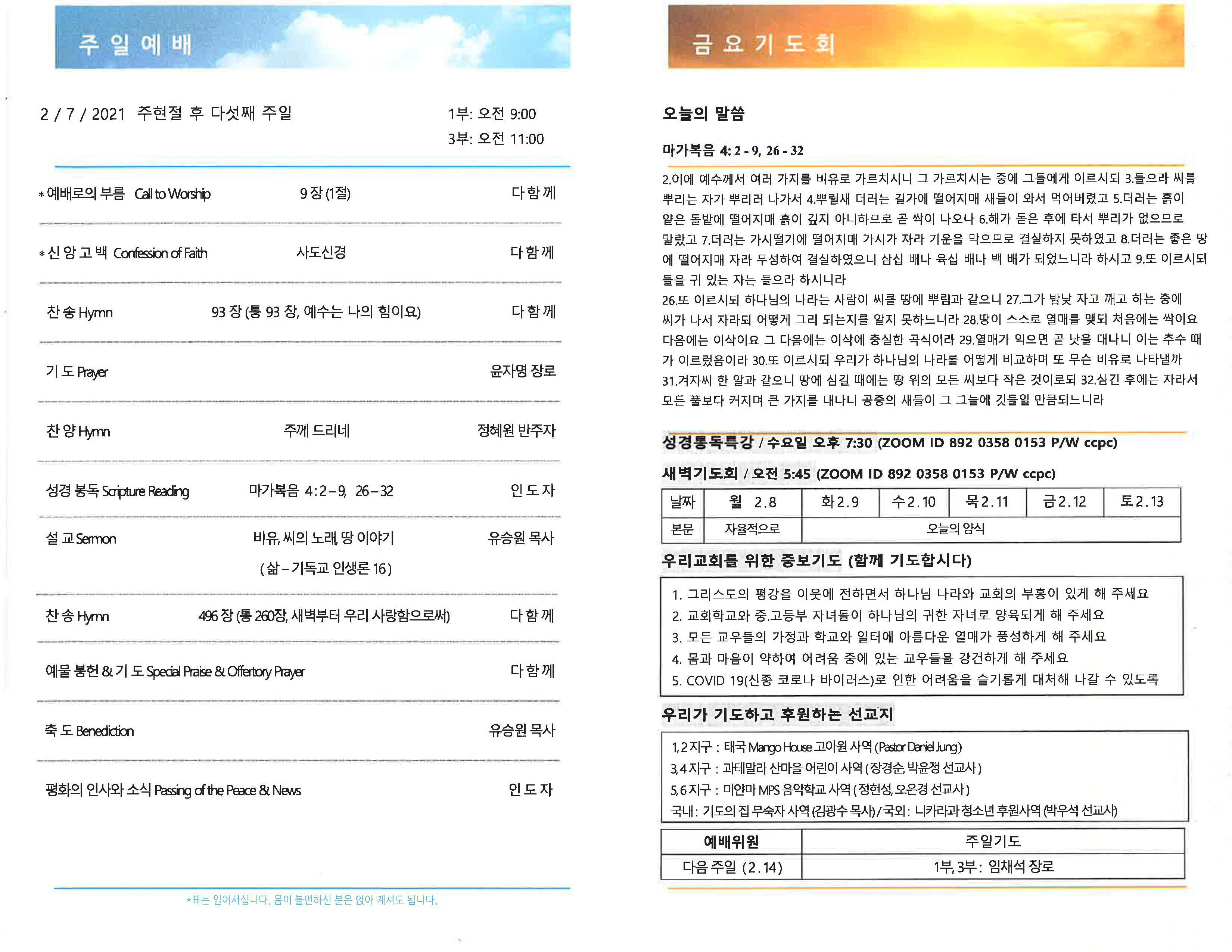 CCPC 2-07-2021_Page_2.jpg
