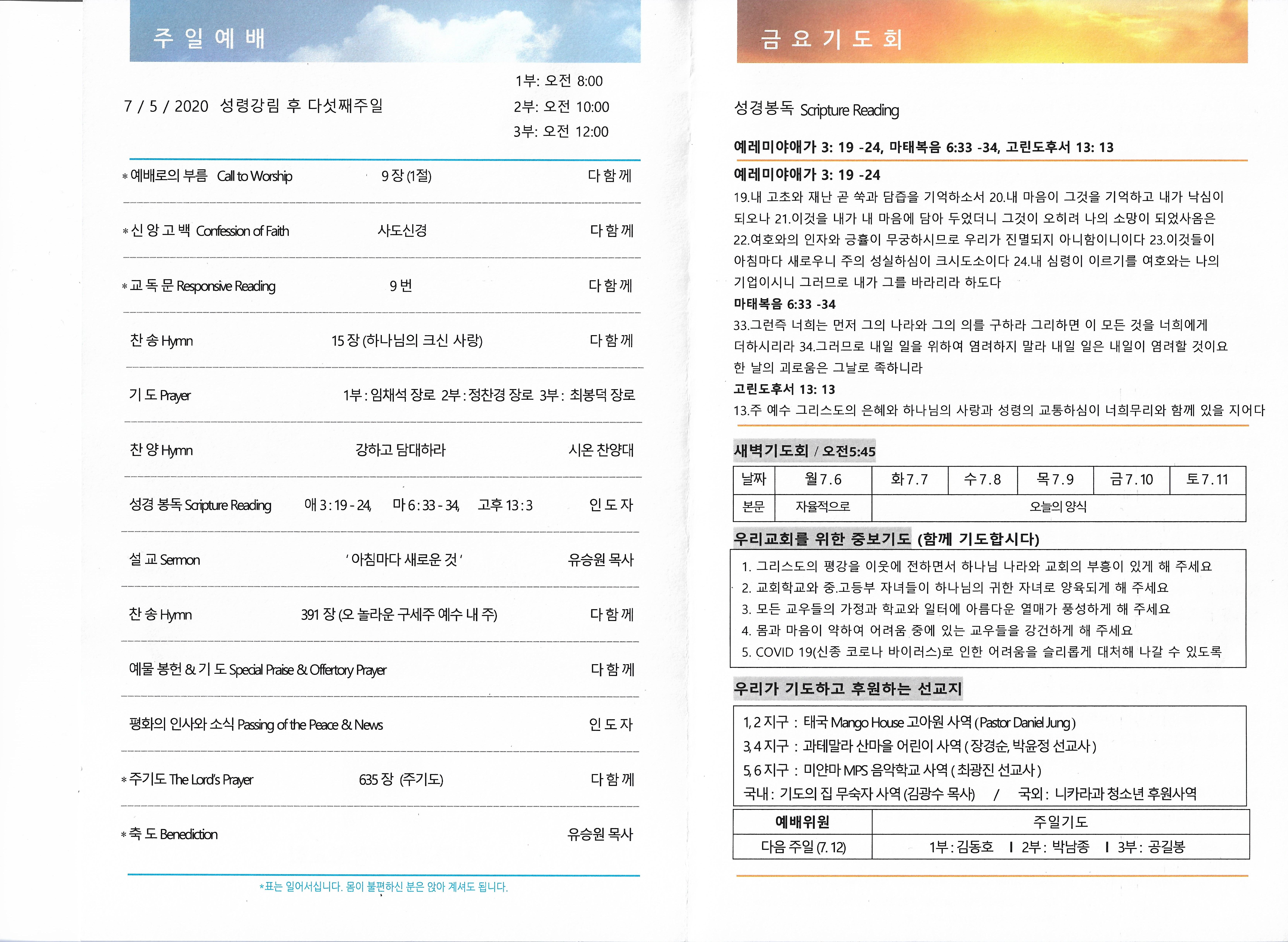 CCPC 7-05-2020_2.jpg