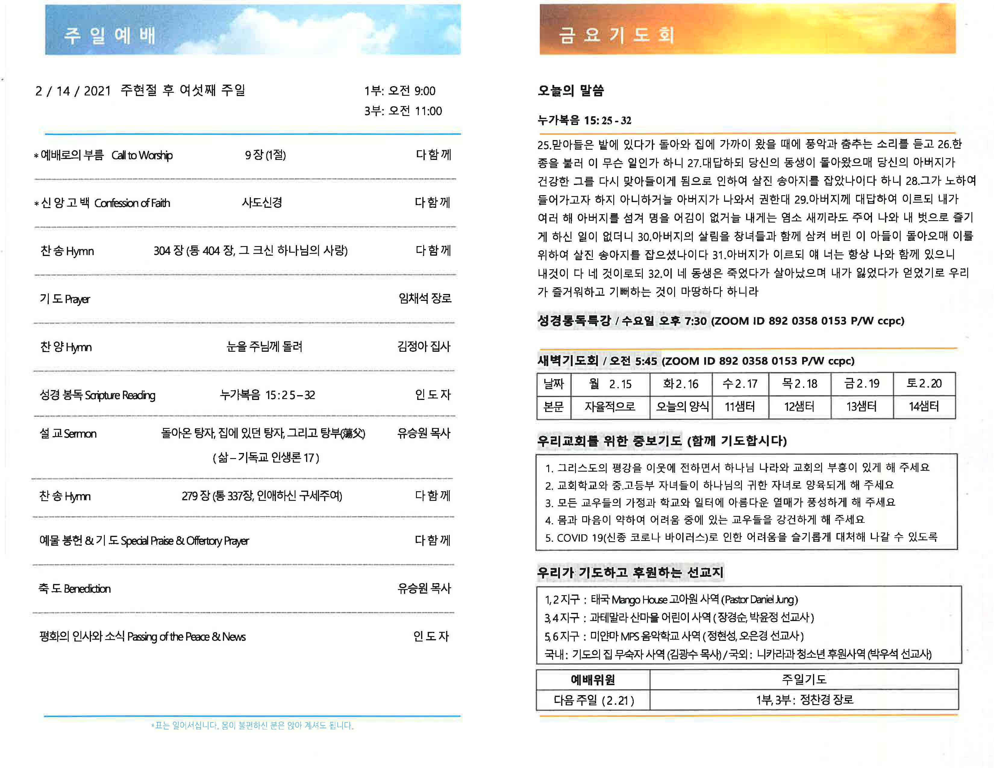 CCPC 2-14-2021_Page_2.jpg